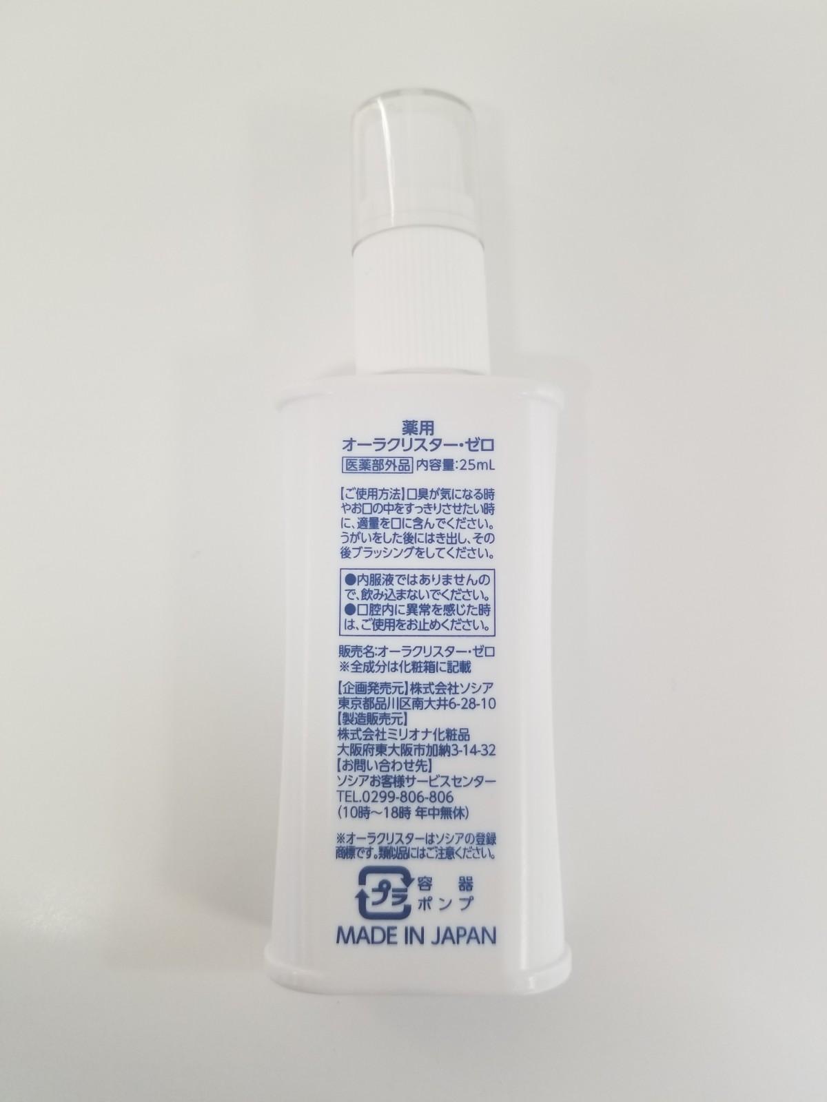 薬用オーラクリスター・ゼロ 商品説明