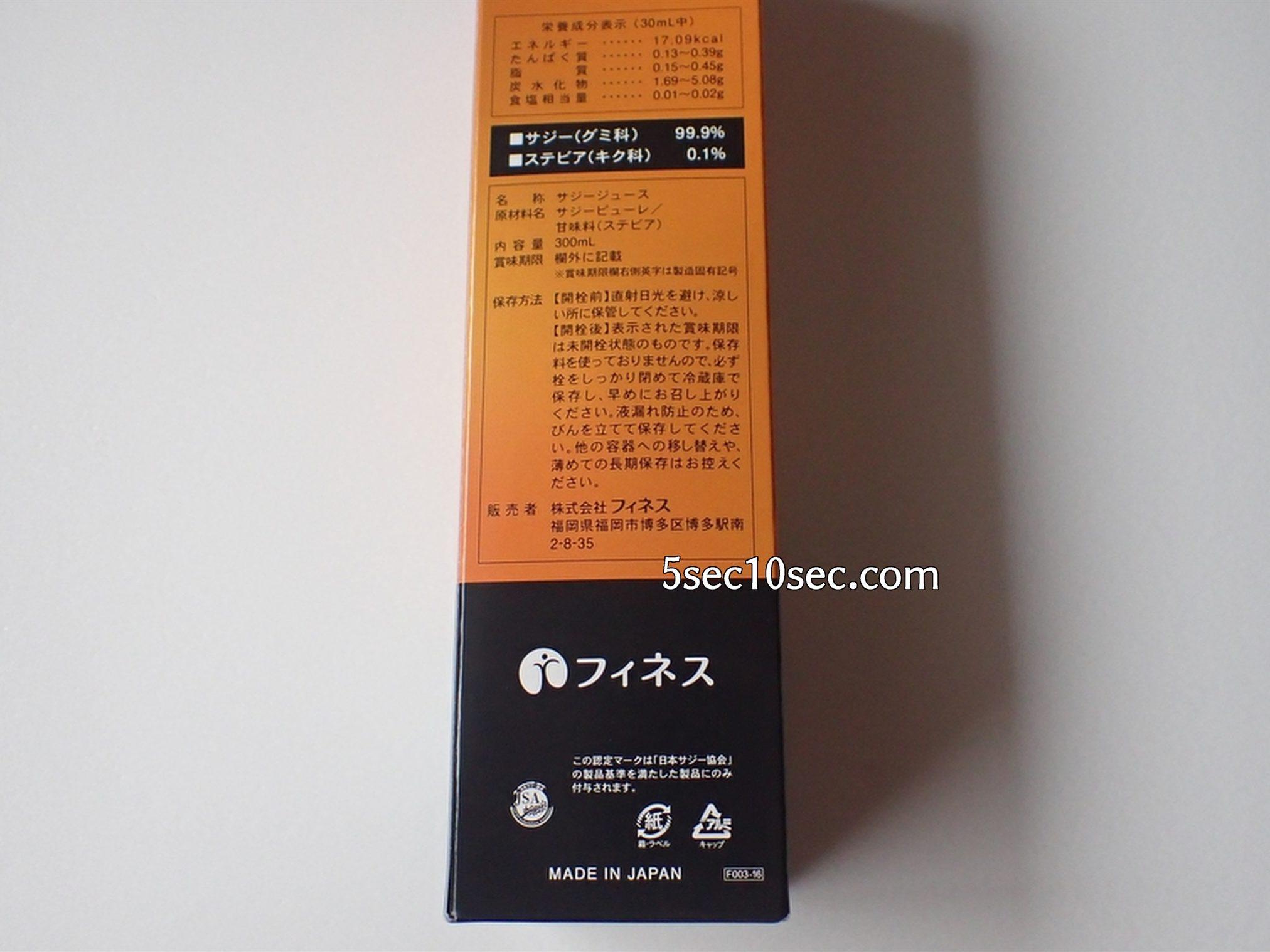 株式会社フィネス 黄酸汁 豊潤サジー 栄養成分表示 原材料名