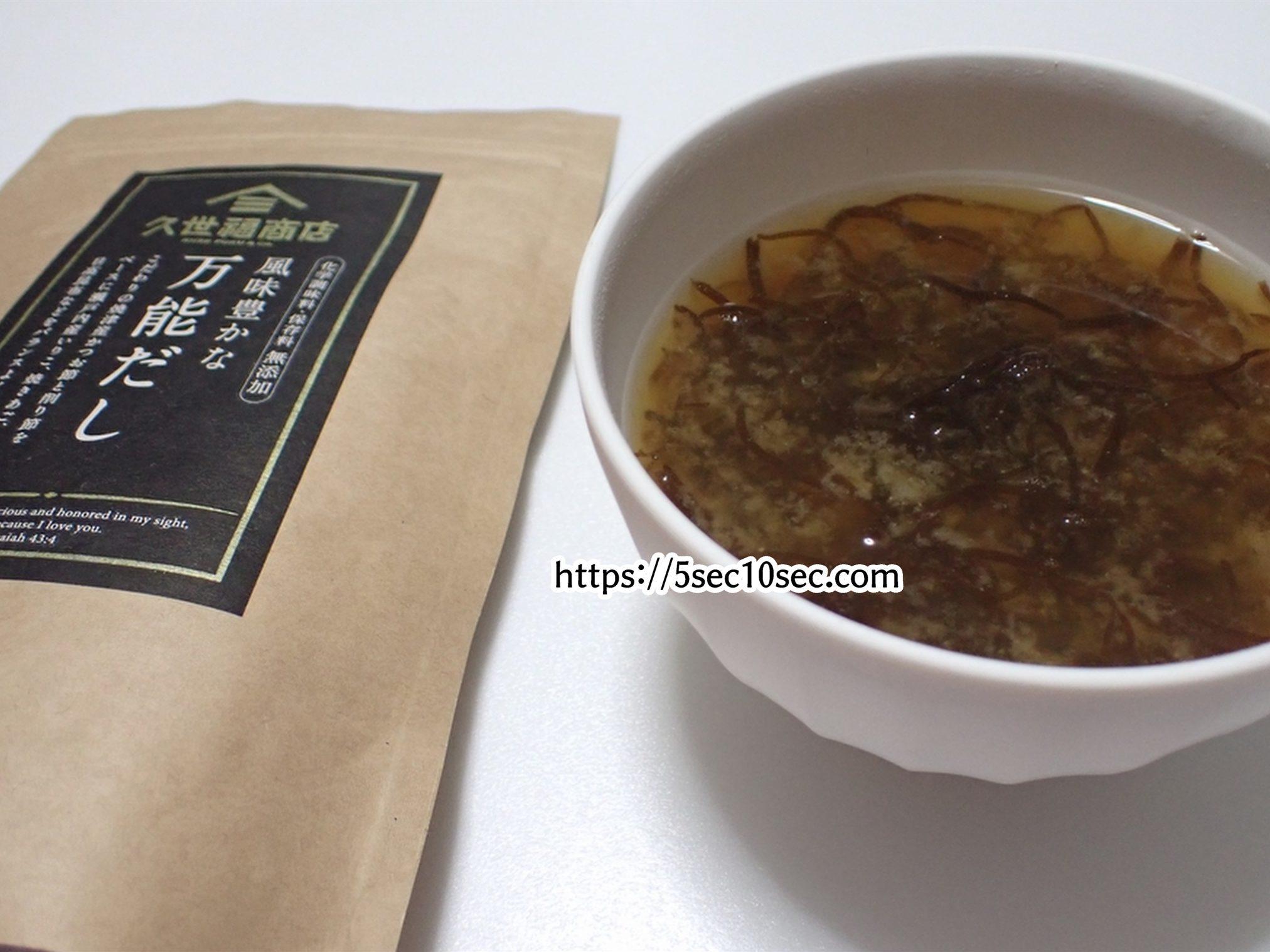 サンクゼール株式会社 久世福商店 風味豊かな 万能だし 使用例 レシピ もずくの味噌汁