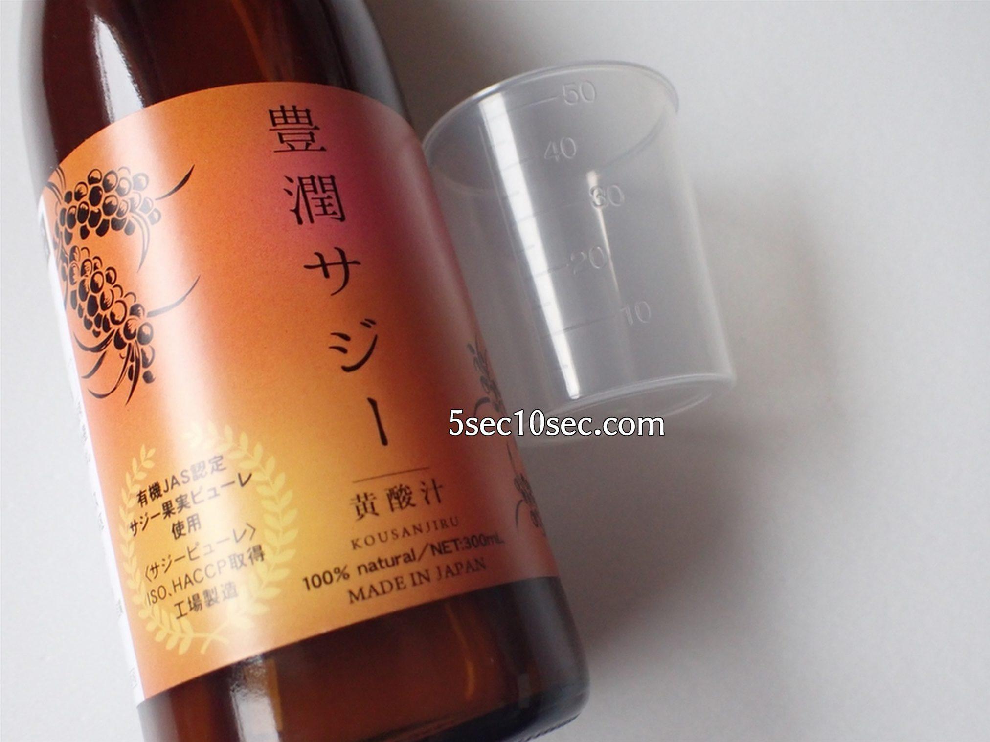 株式会社フィネス 黄酸汁 豊潤サジー 10mlずつ50mlまで計れる計量カップが付属しています