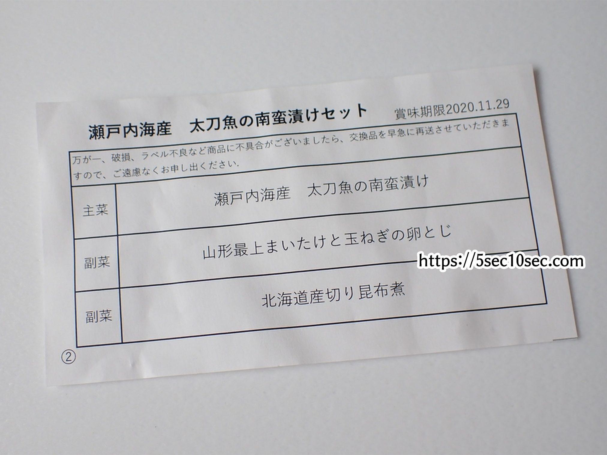わんまいる 健幸ディナー 瀬戸内海産 太刀魚の南蛮漬けセット