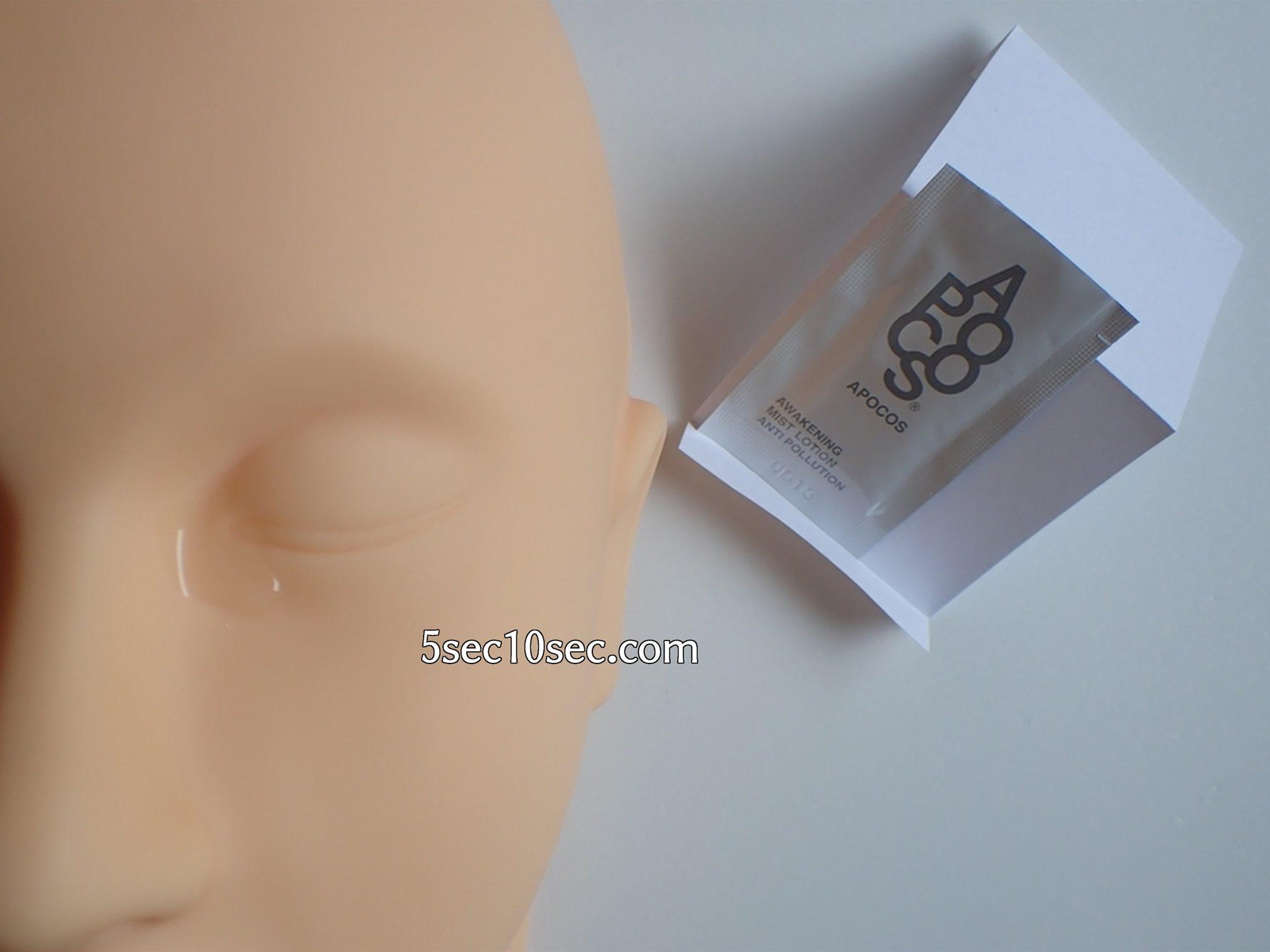 アポコス トライアルキット AP アウェイクニング ミストローション  化粧水 使用写真