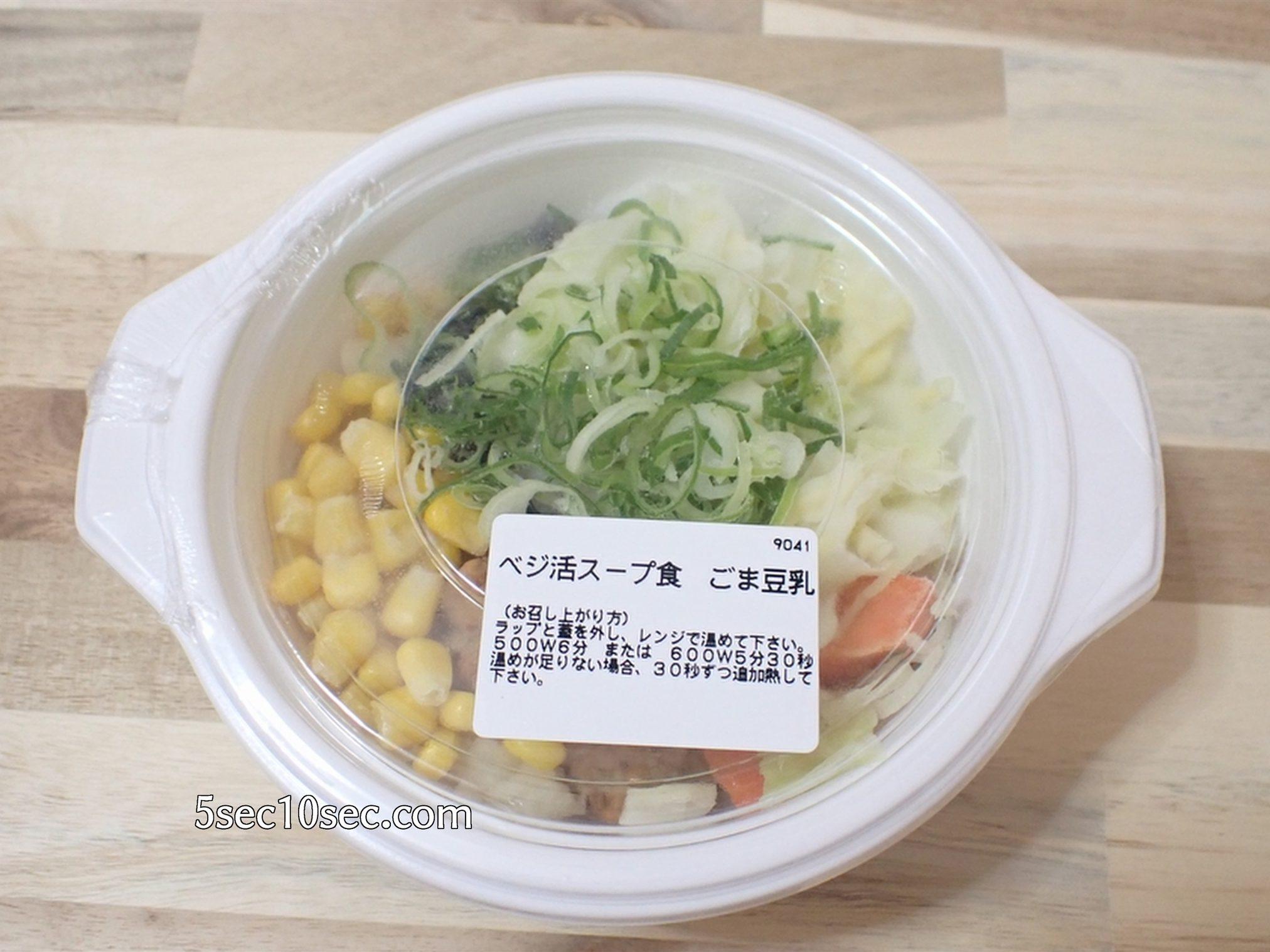 ウェルネスダイニング ベジ活スープ食 ごま豆乳 冷凍の状態で届きます