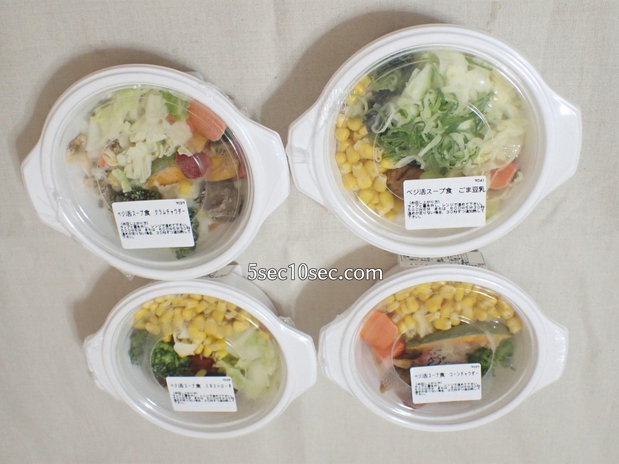 ウェルネスダイニング ベジ活スープ食 8個セットで一つ一つ違う種類、違う味になっています