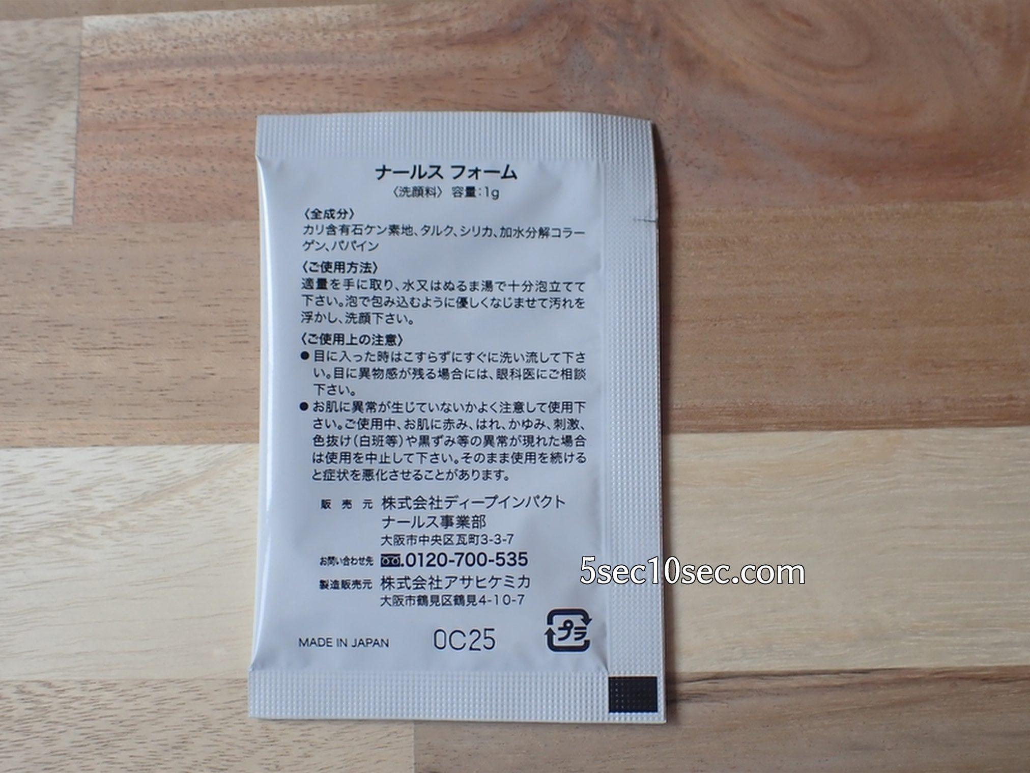 ナールス フォーム 防腐剤・香料・着色料不使用の無添加でシンプルに良い成分になっている洗顔です