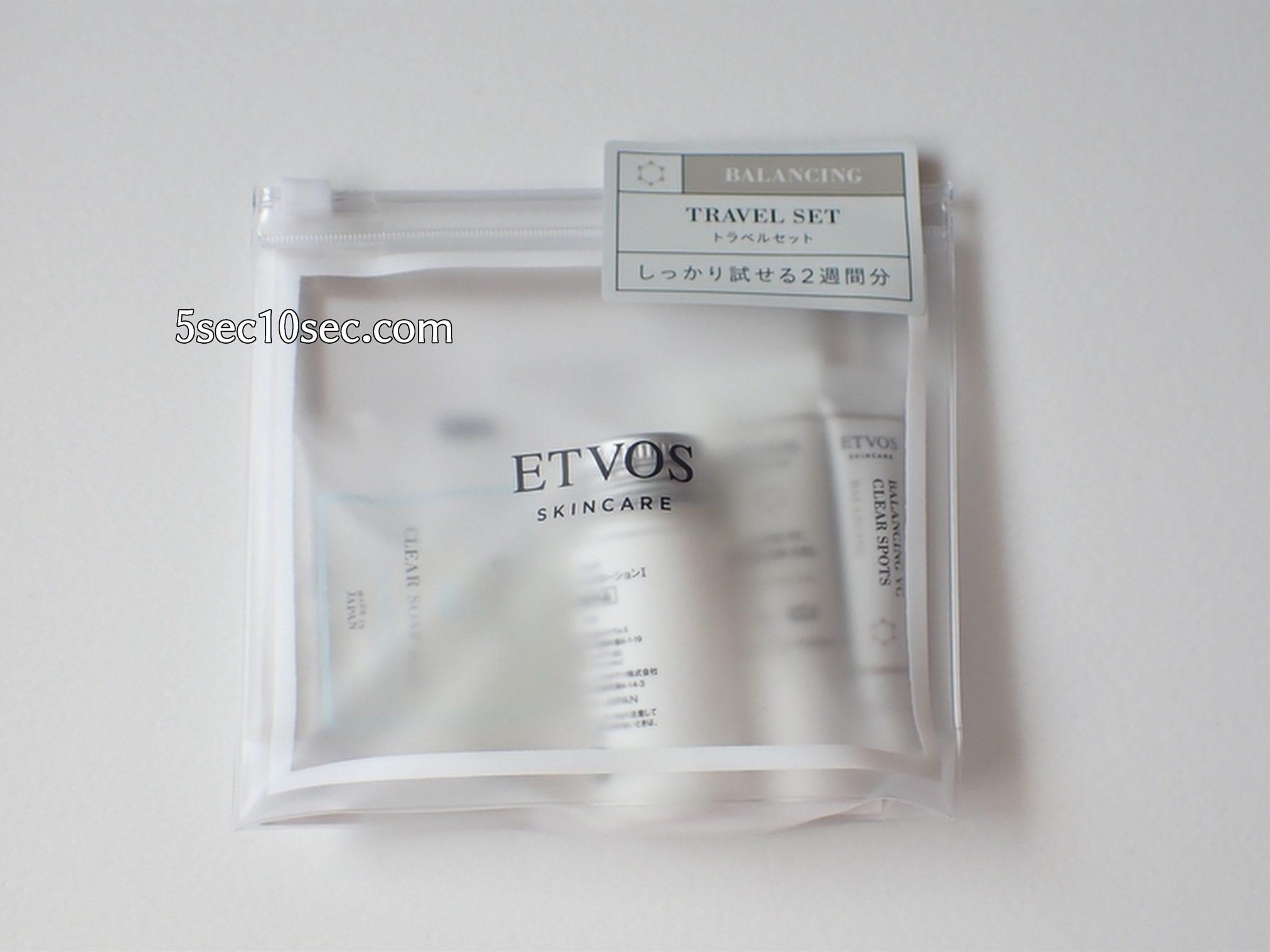 エトヴォス バランシングラインお試しセット パッケージ写真