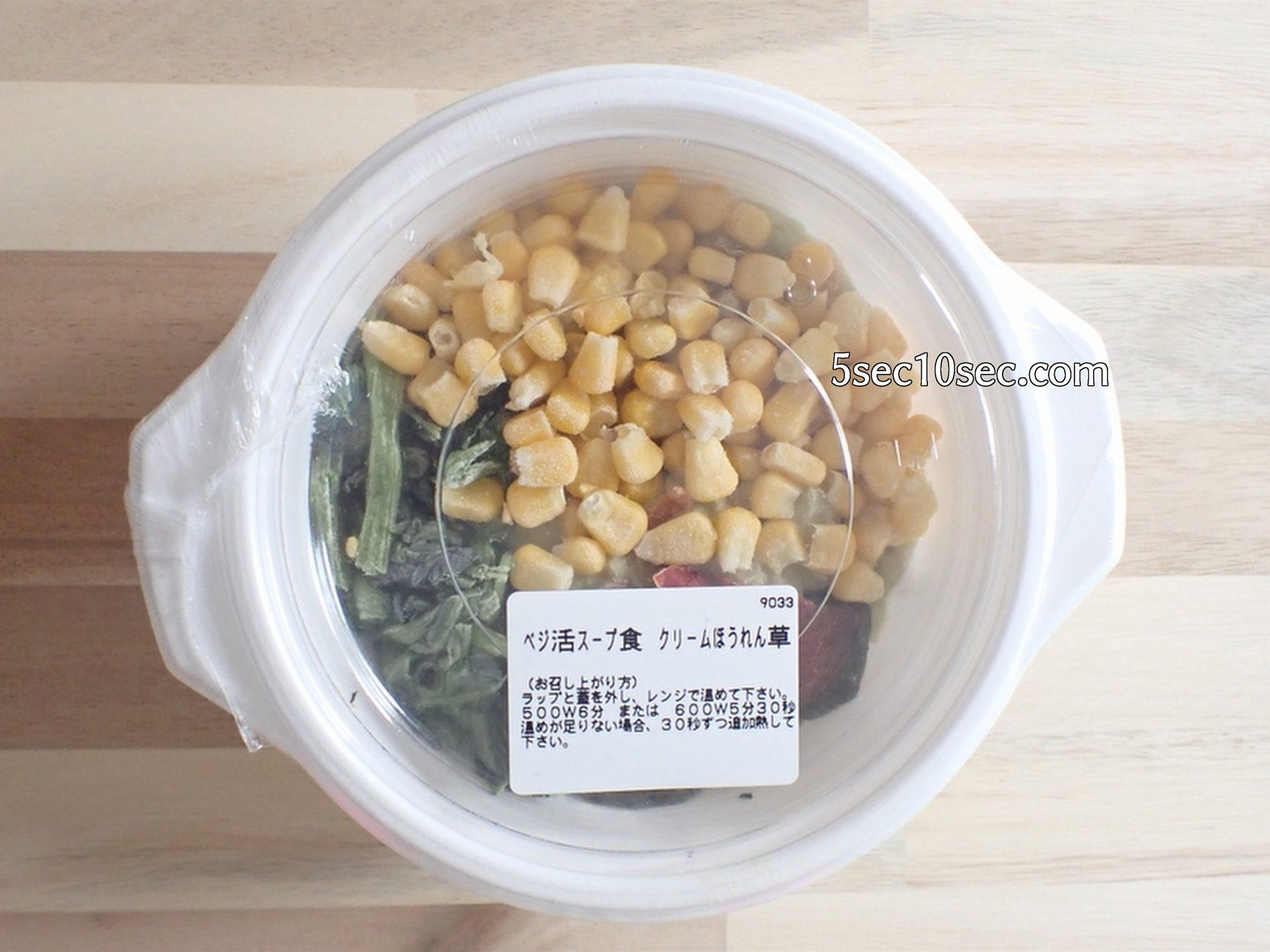 冷凍宅配 ウェルネスダイニング ベジ活スープ食 クリームほうれん草 解凍前の写真