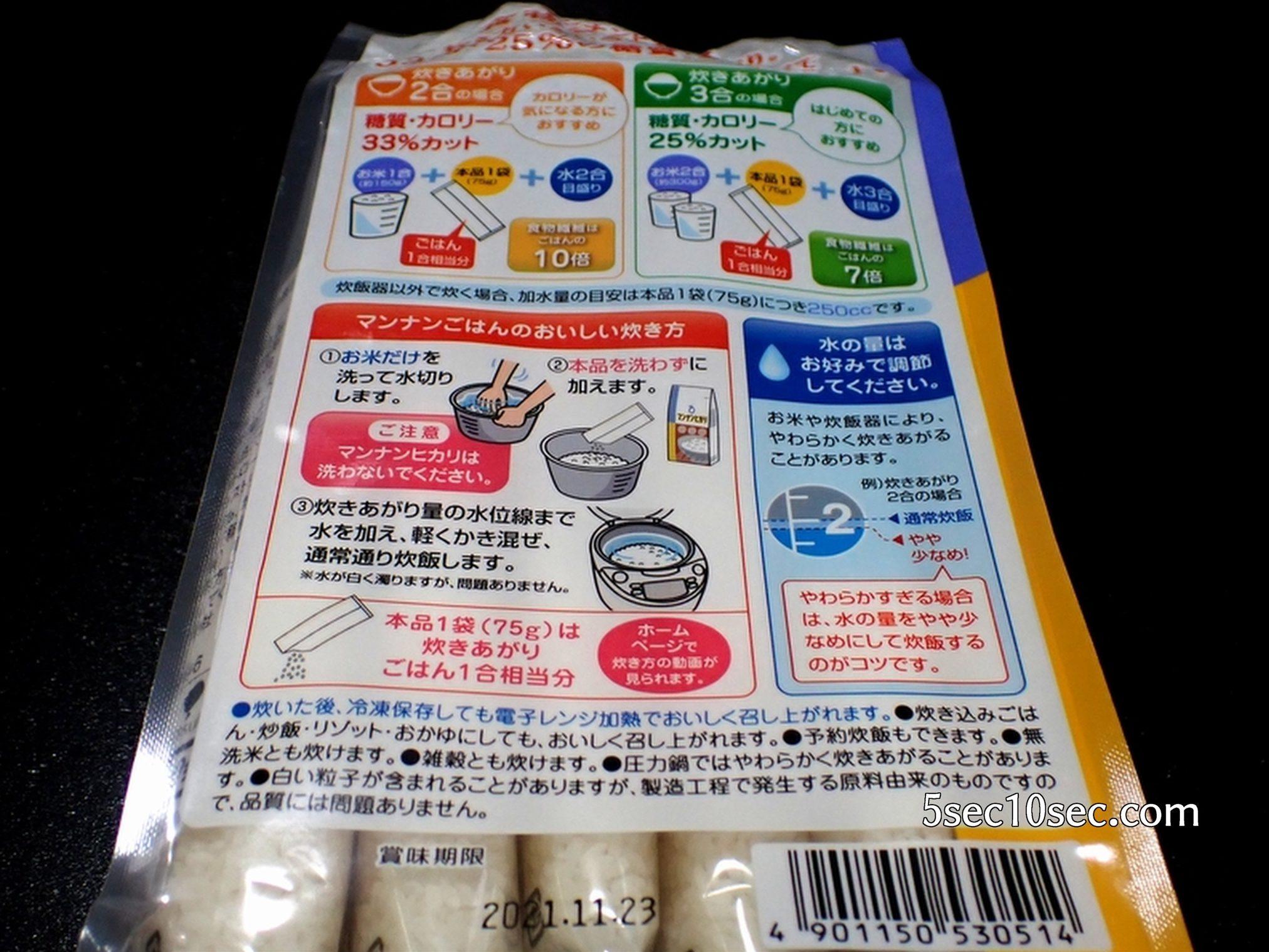 大塚食品 マンナンヒカリ  使用方法 炊き方 商品説明