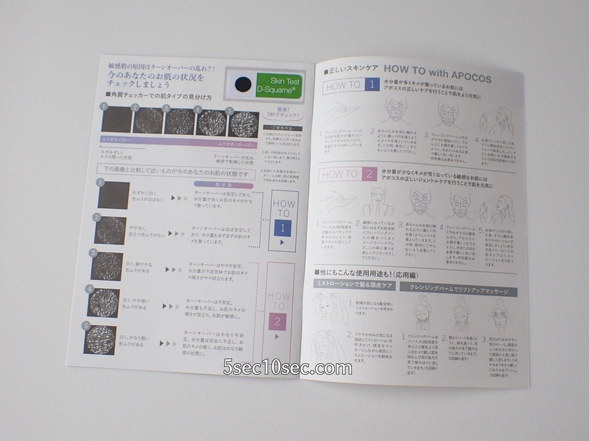 アポコス AP 肌診断キット付きファーストトライアルブック