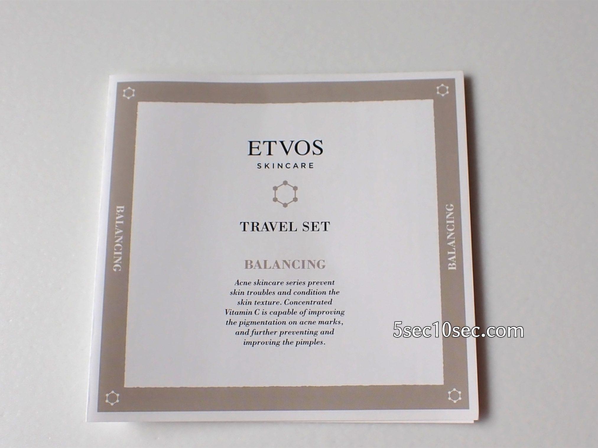 エトヴォス バランシングライントラベルセット付属のリーフレット