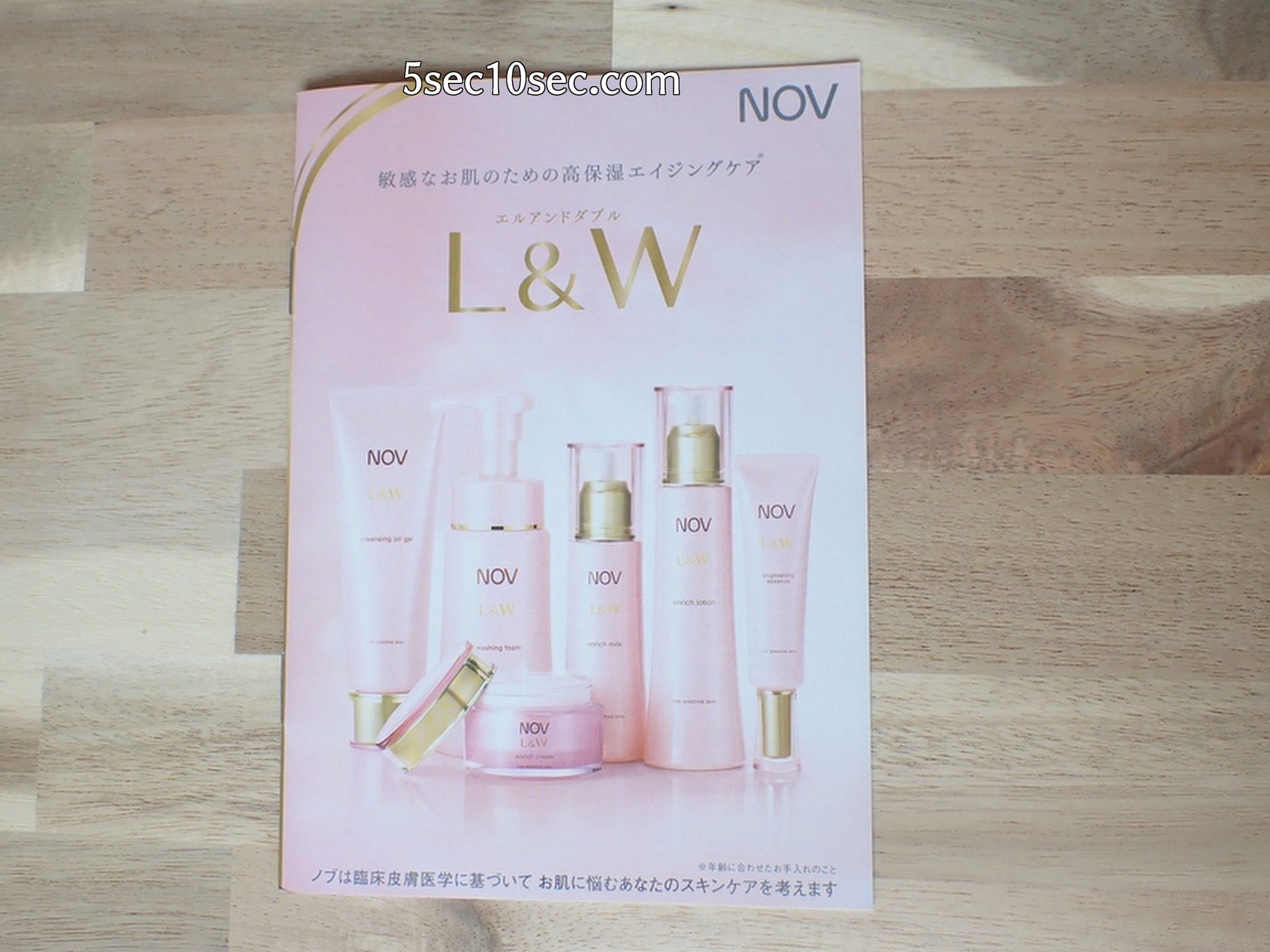 ノブ NOV エイジングケアラインのノブL&Wについてラインナップや詳細が記載されているパンフレット