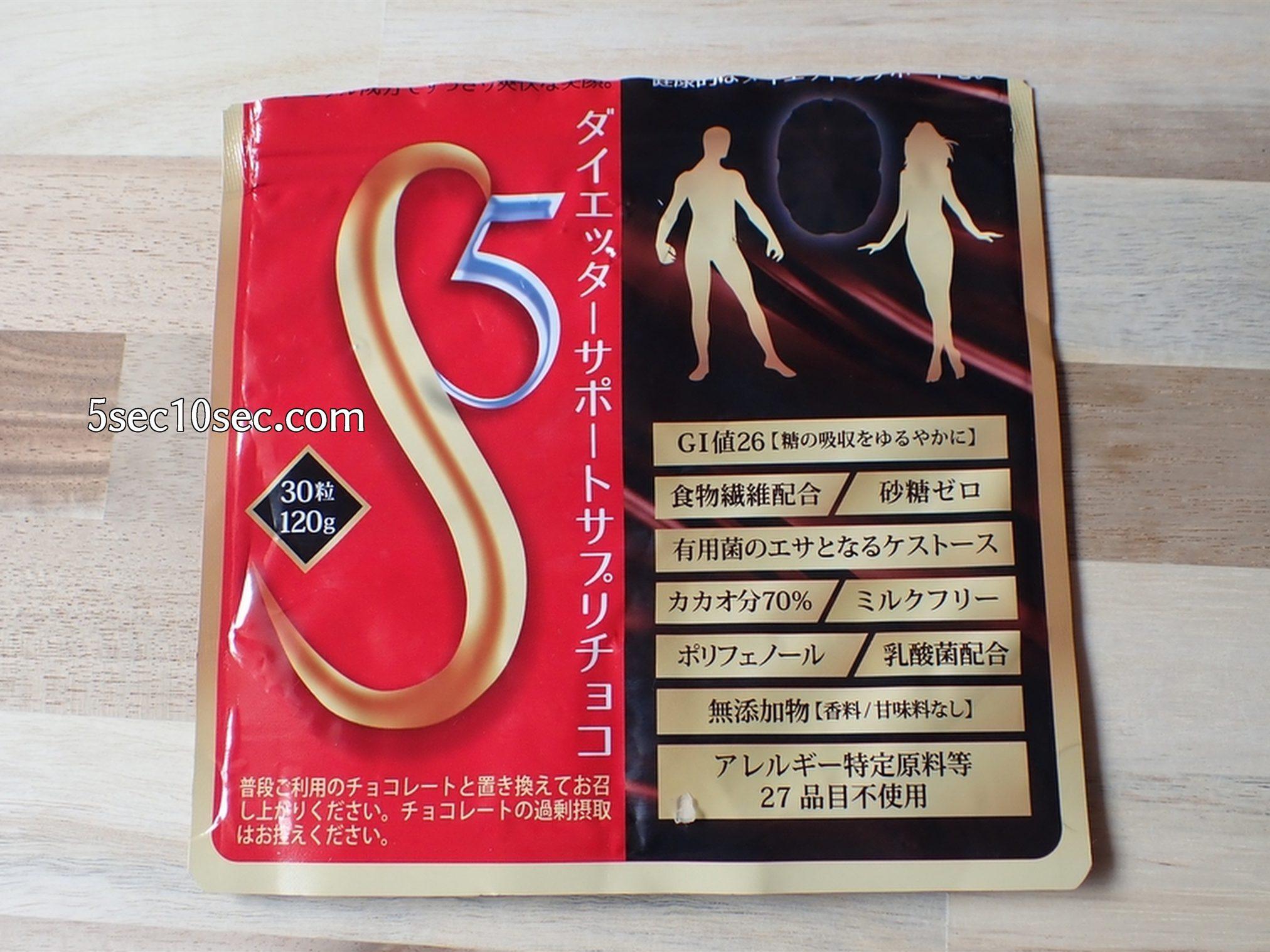 ジャパン・ウィメンズ・コレクション S5ダイエッターサポートサプリチョコ スリムGOチョコ 商品説明