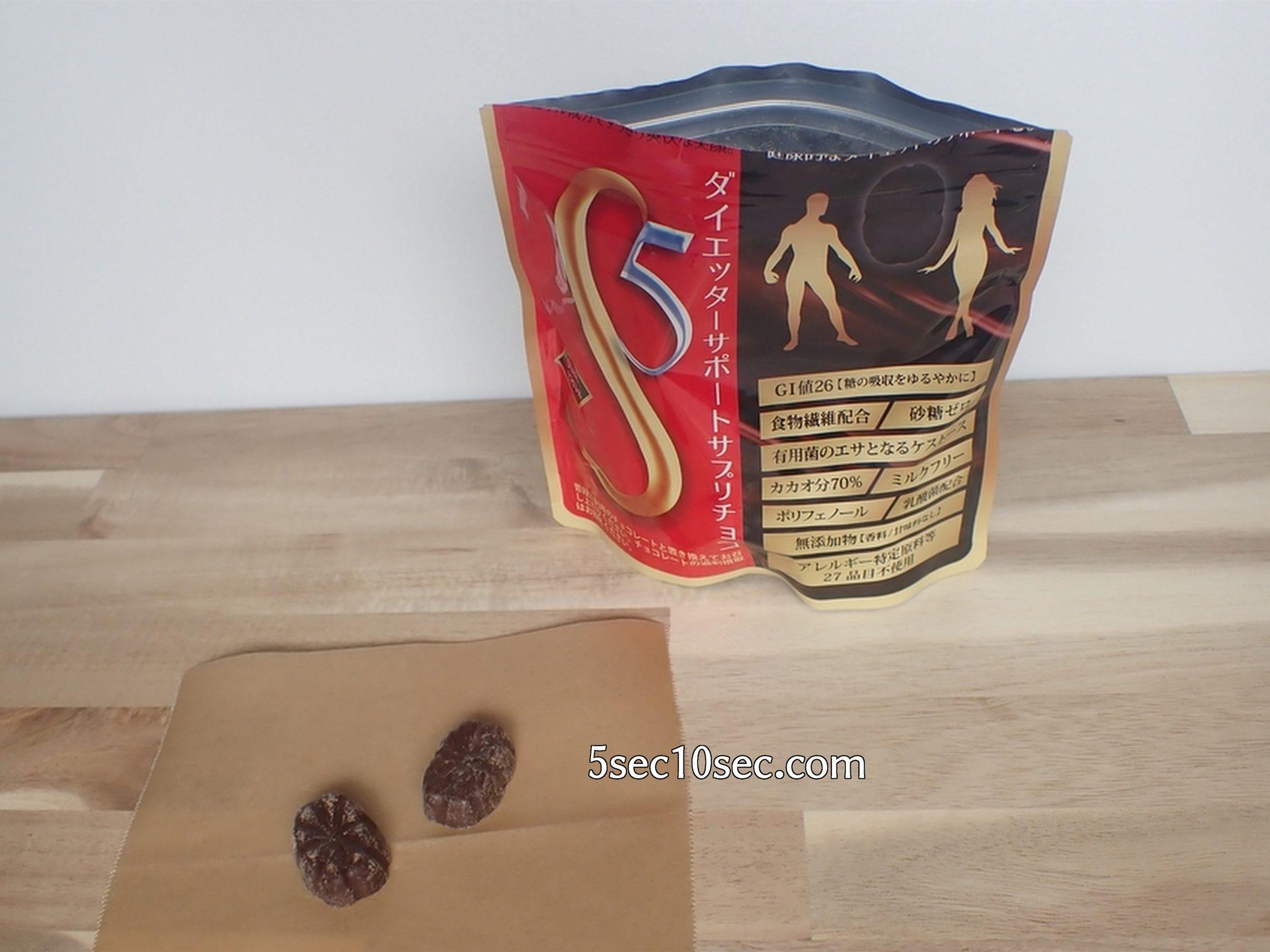 ジャパンウィメンズコレクション S5ダイエッターサポートサプリチョコ スリムGOチョコ 中身のチョコレートの写真