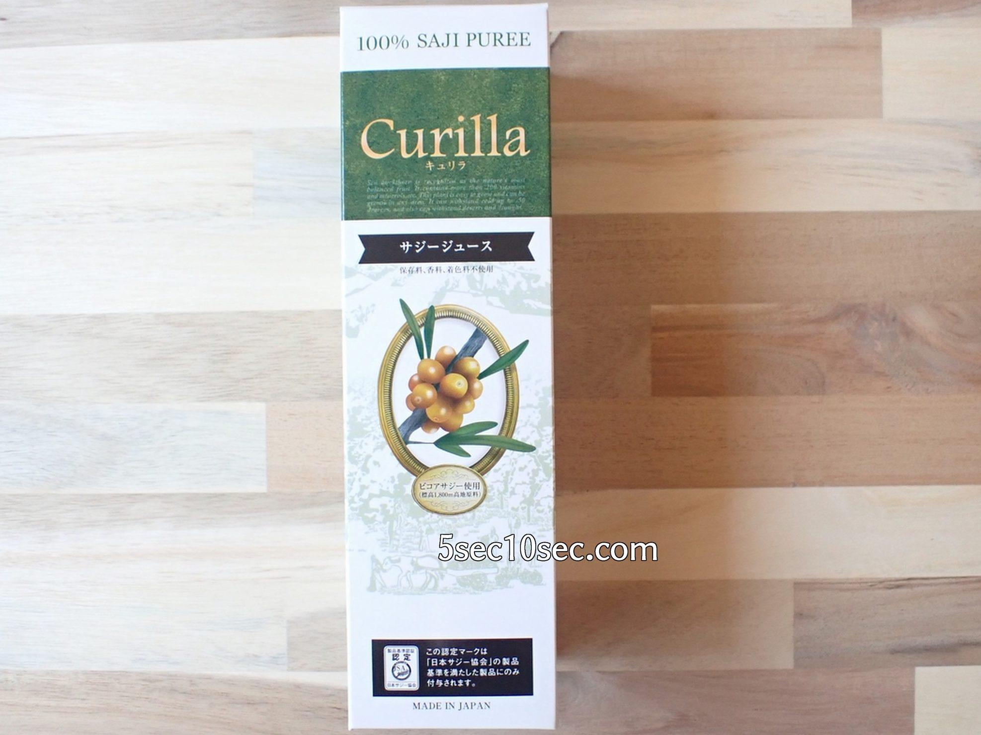 Curilla キュリラ 有機JAS認定 オーガニックサジージュース パッケージ写真