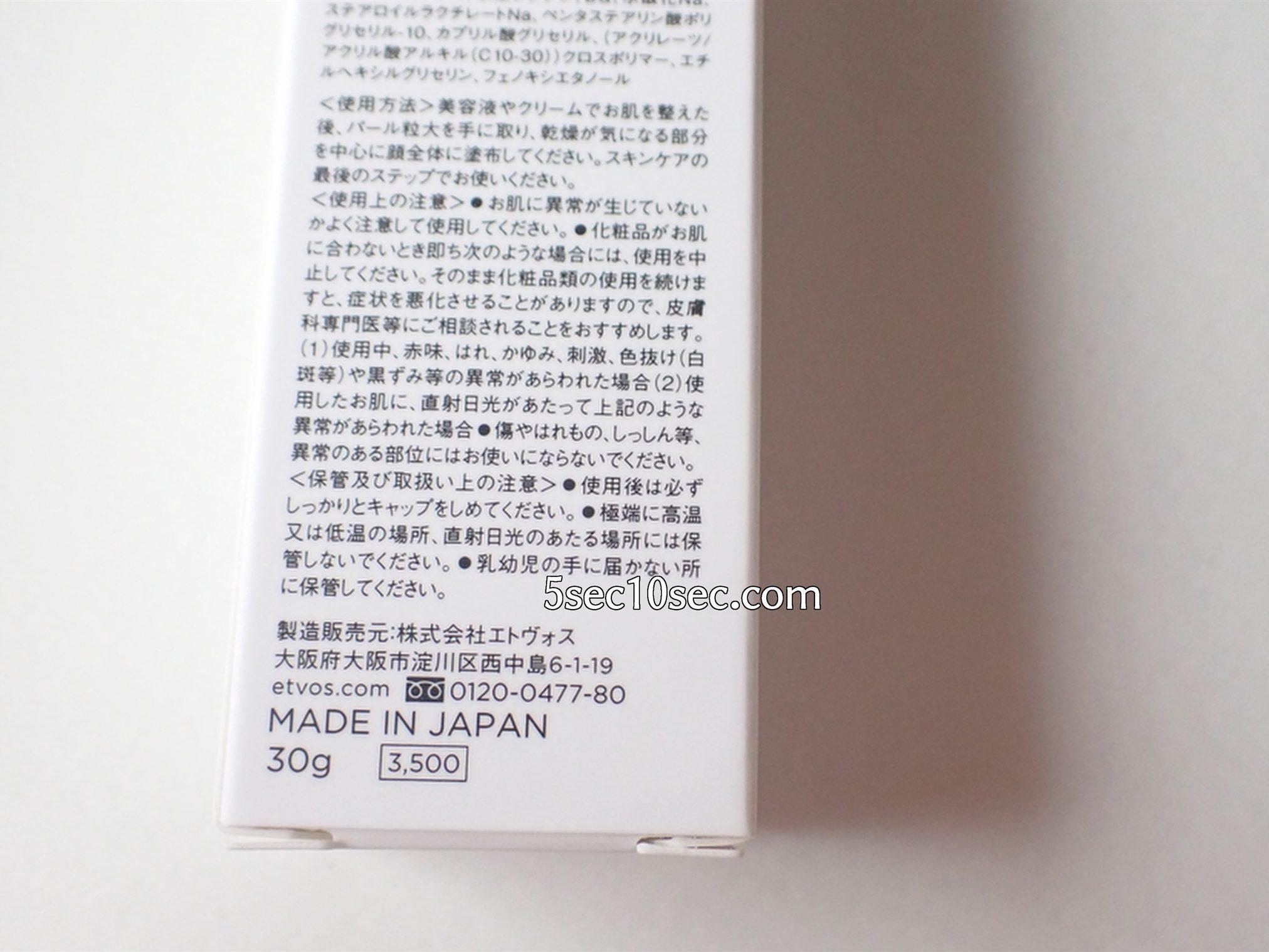ETVOS エトヴォス モイストバリアクリーム 使い方、使用方法、日本製