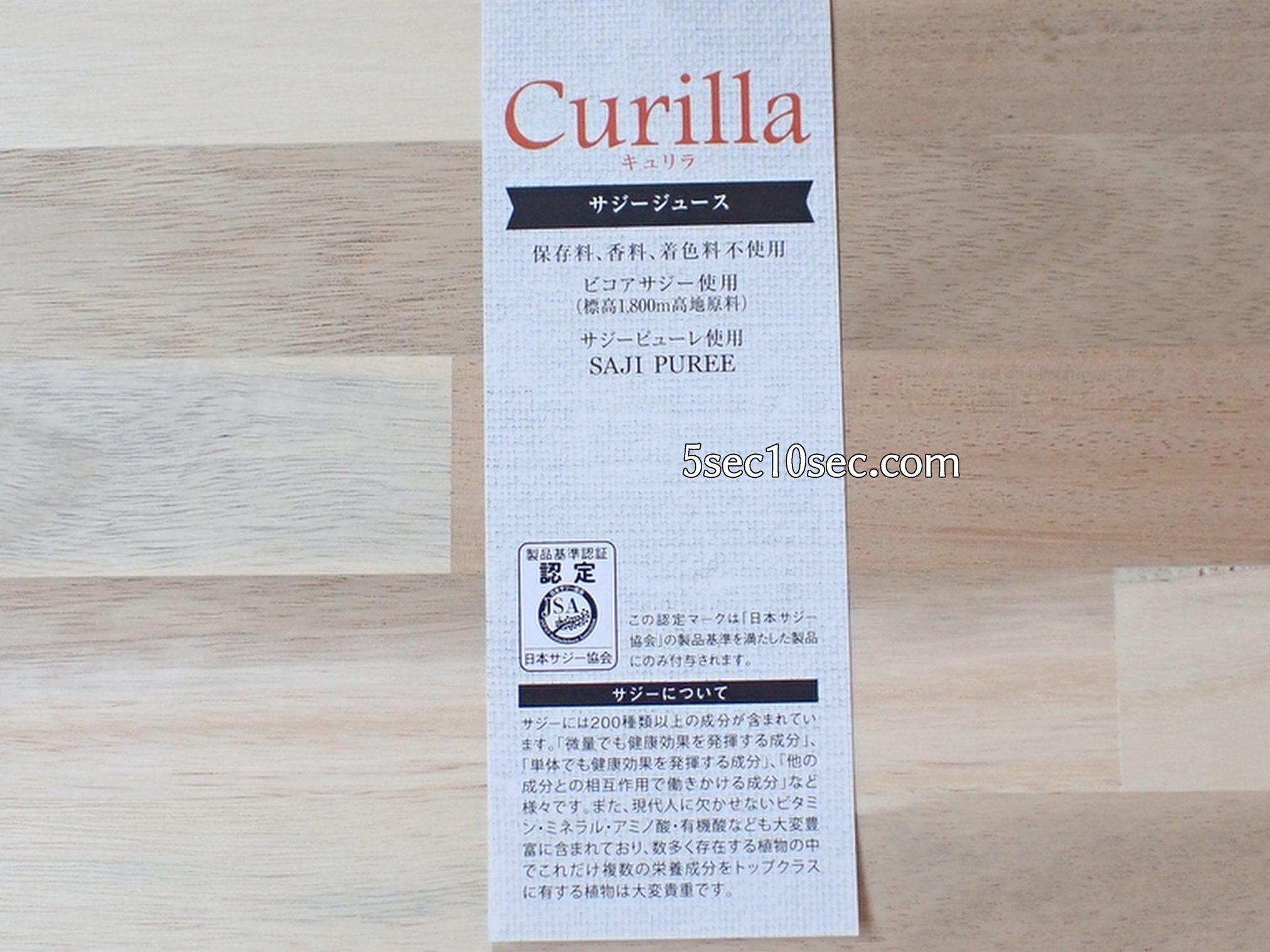 Curilla キュリラ 有機JAS認定 オーガニックサジージュース 100%ビコアサジーを使用したピューレです