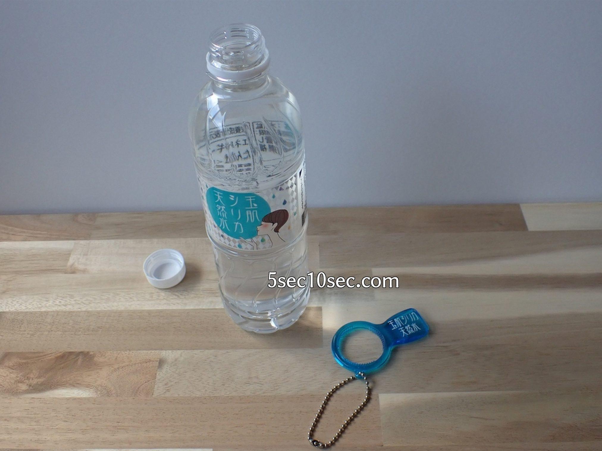 玉肌シリカ天然水 ペットボトルオープナーを使ってキャップを開けて開封した写真