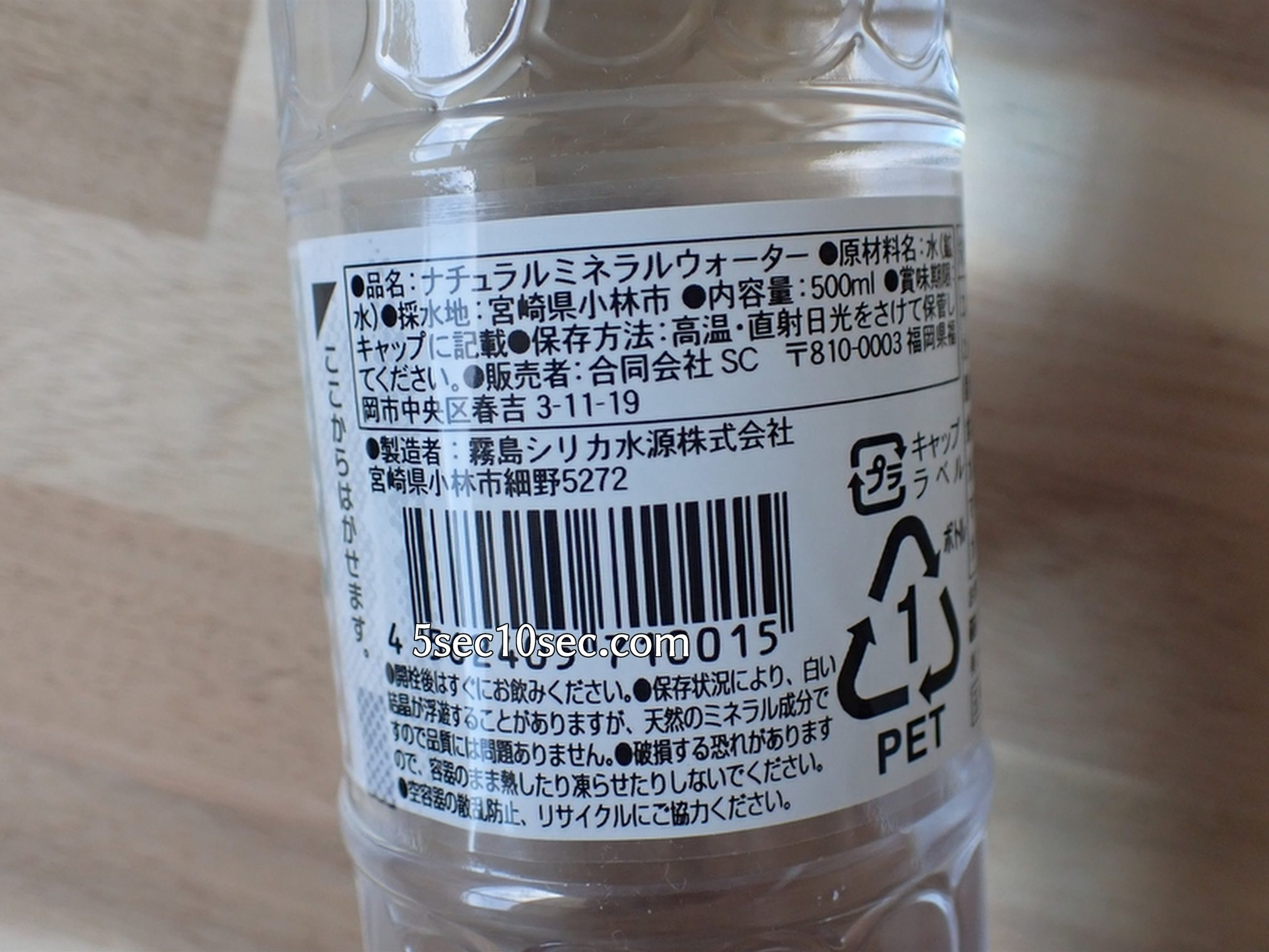 合同会社SC 玉肌シリカ天然水の採水地は宮崎県小林市 霧島連山の天然水です