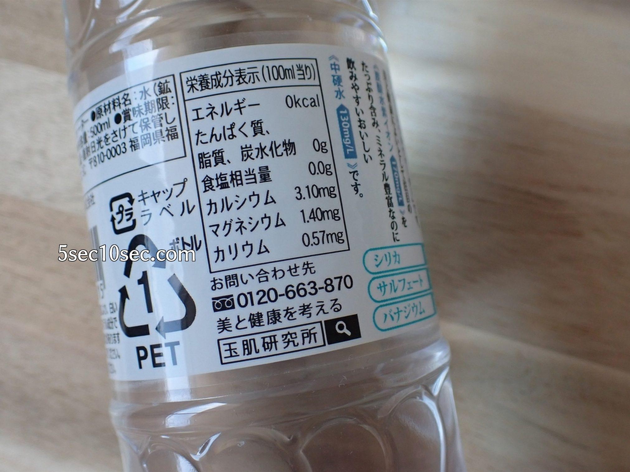 カルシウムとマグネシウムが2対1の理想的なバランスで含まれています 玉肌シリカ天然水