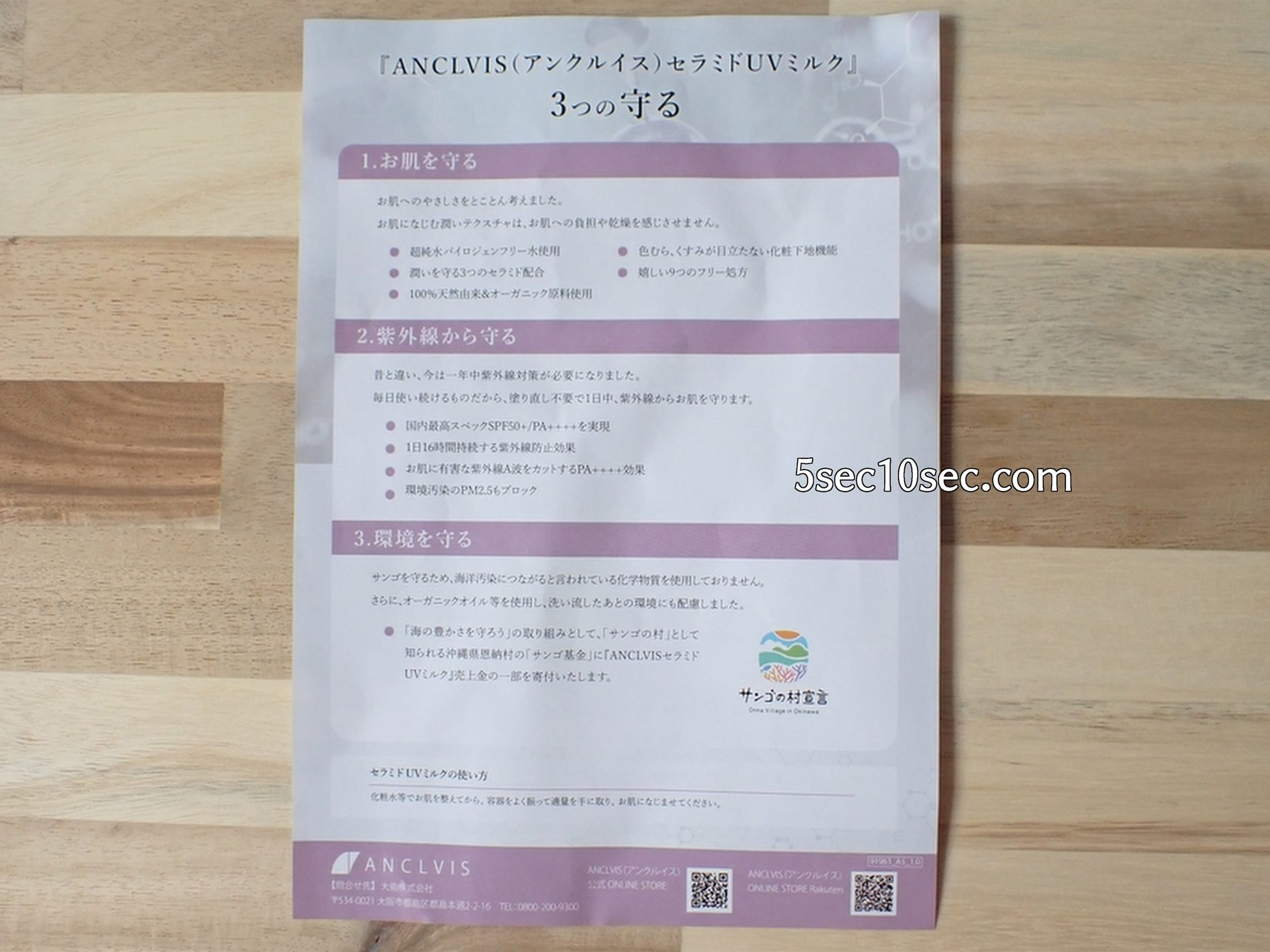 大衛株式会社 ANCLVIS アンクルイス 税込み500円のUVセラミドトライアル セラミドUVミルク 肌にも環境にも優しく使える日焼け止め