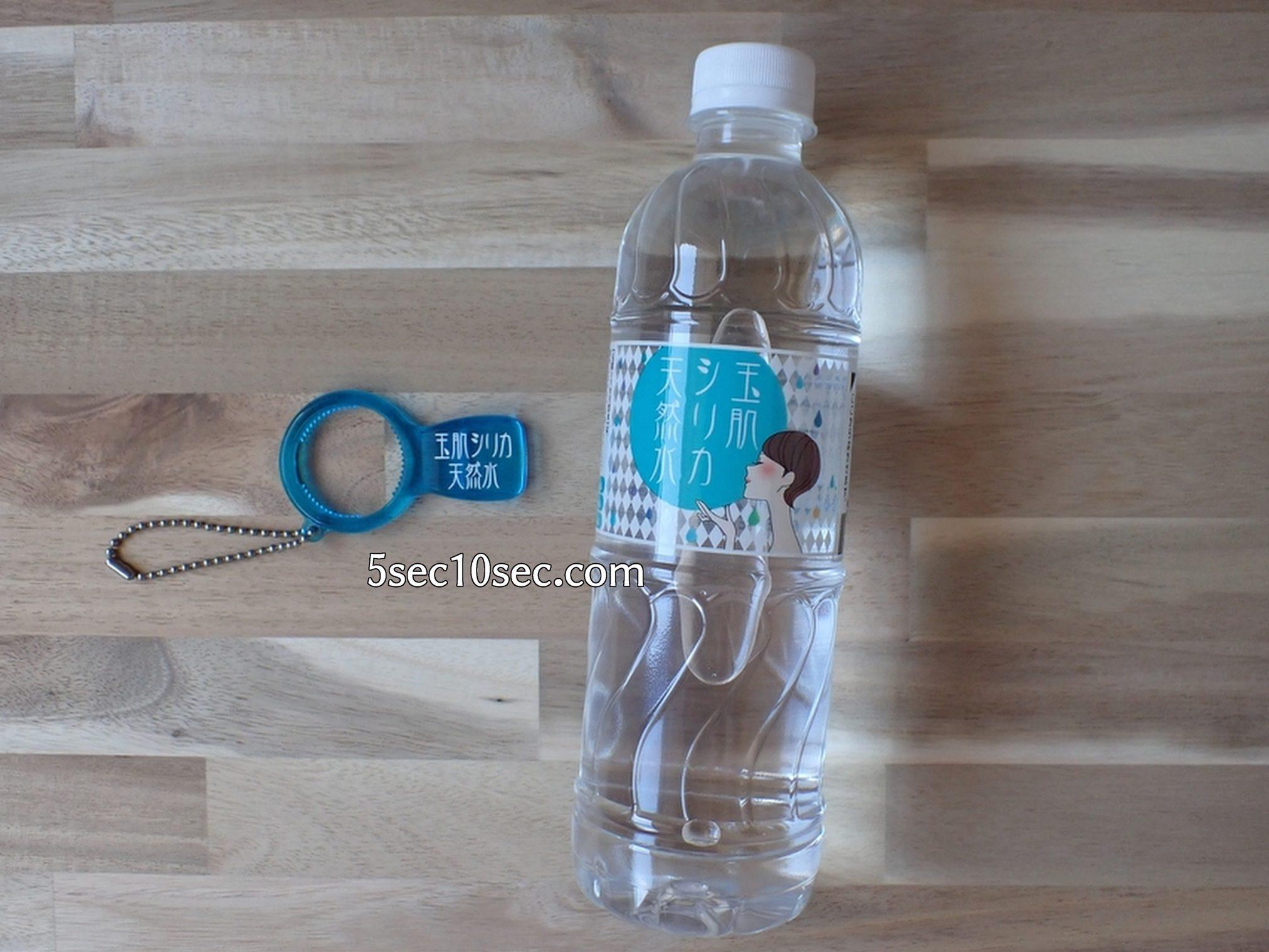 玉肌シリカ天然水とペットボトルオープナー