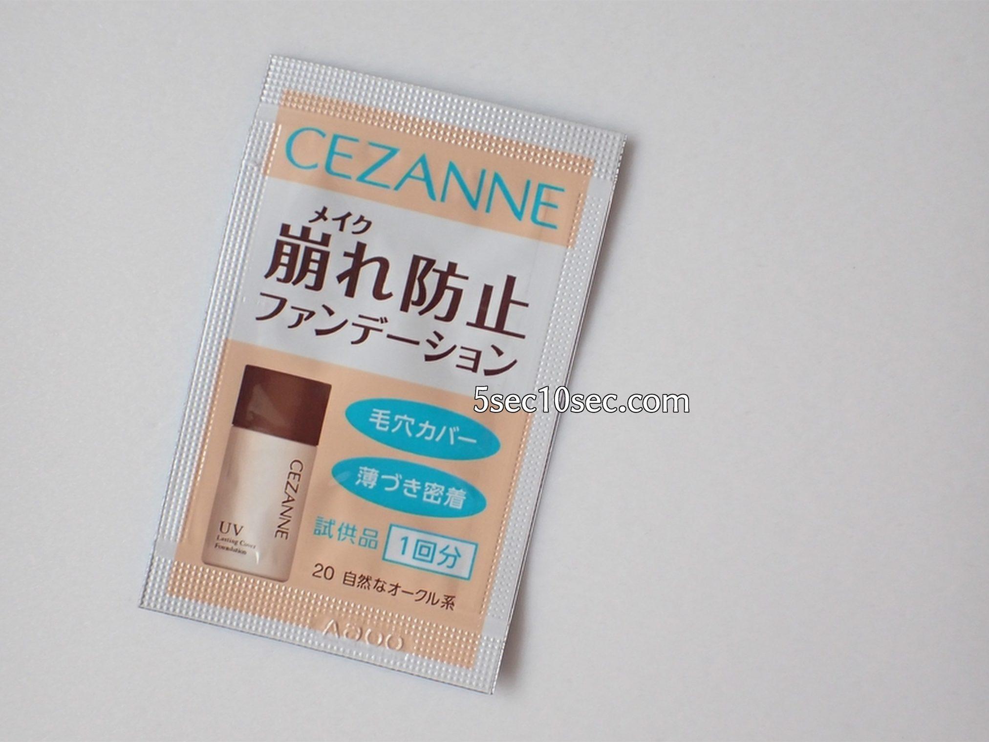 セザンヌ CEZANNE ラスティングカバーファンデーション 20 自然なオークル系 セザンヌメイトで届いたパウチのサンプル