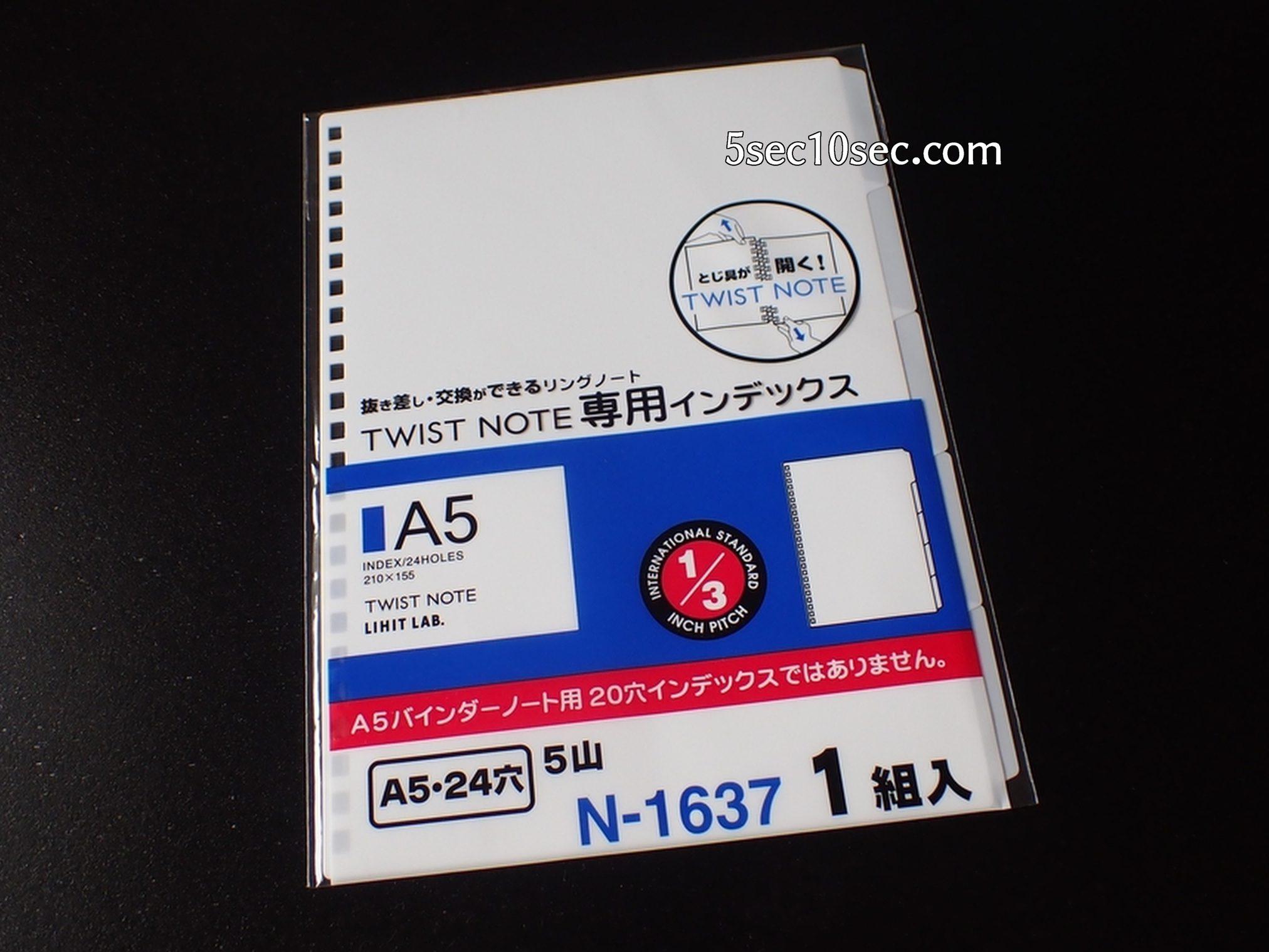 リヒトラブ ツイストノート 専用インデックス A5 24穴 N-1637 パッケージの写真