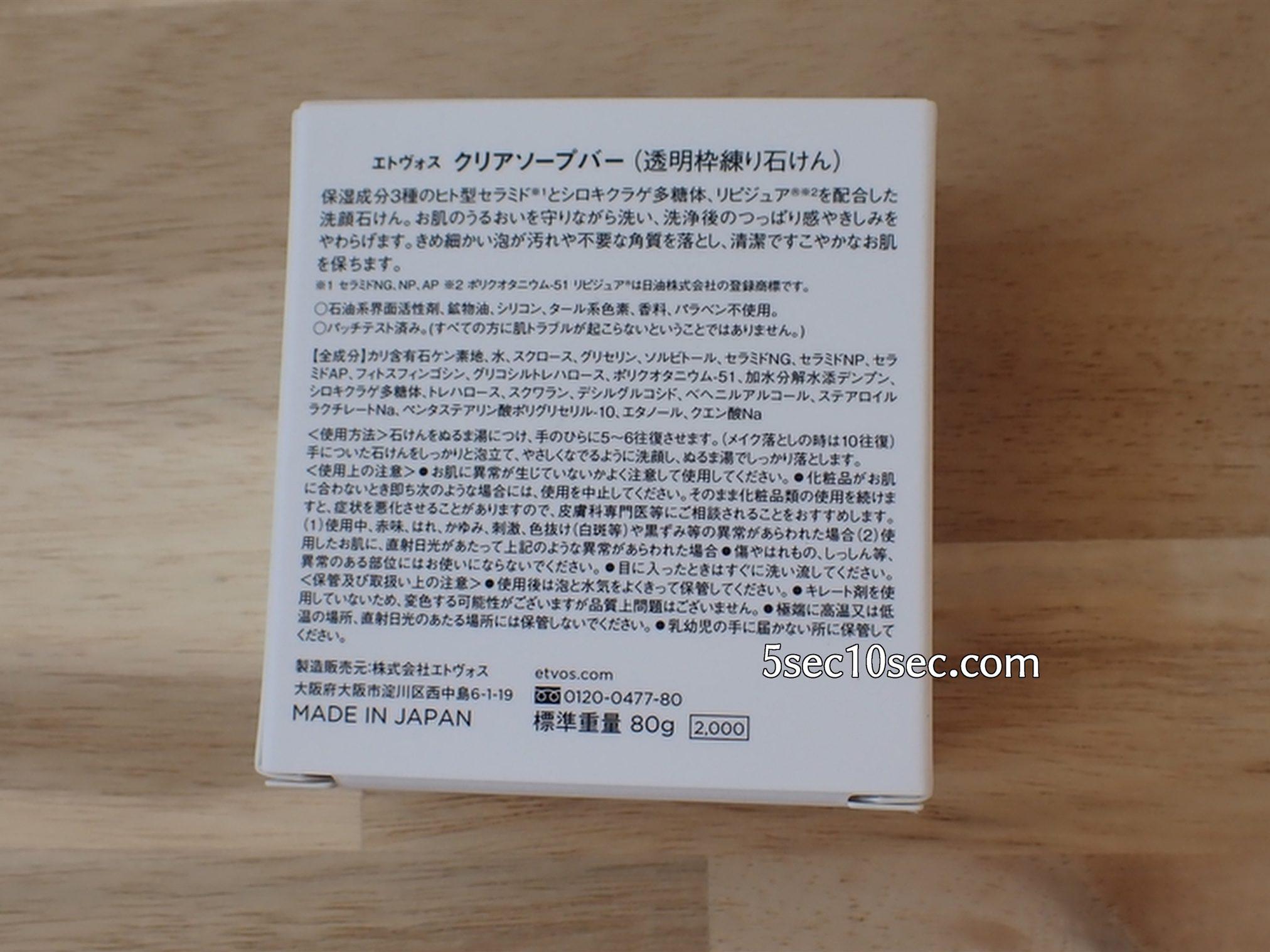 エトヴォス ETVOS クリアソープバー 洗顔石鹸 商品説明 全成分