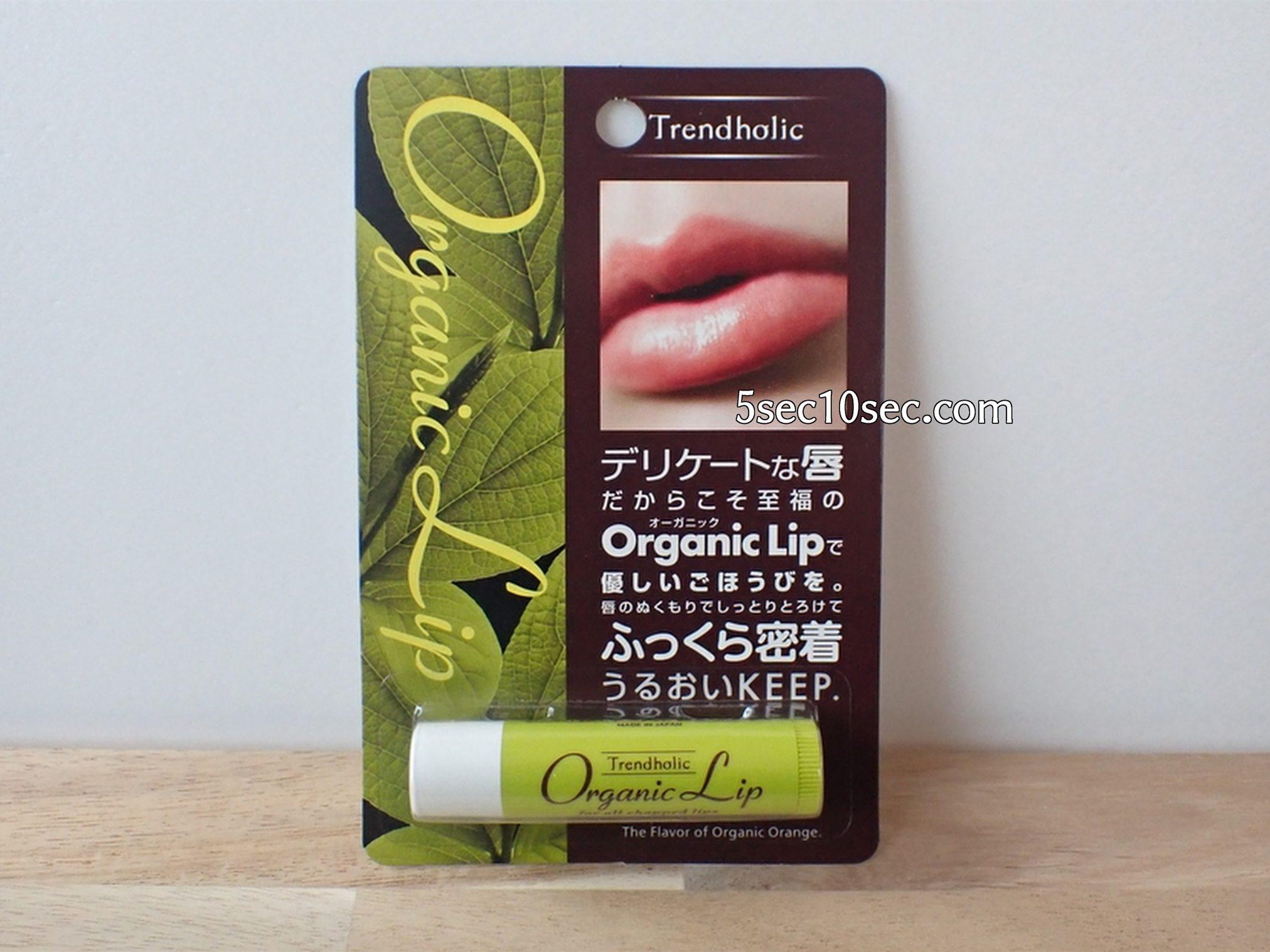 株式会社 石澤研究所 トレンドホリック オーガニックリップN(リップバーム) パッケージ写真