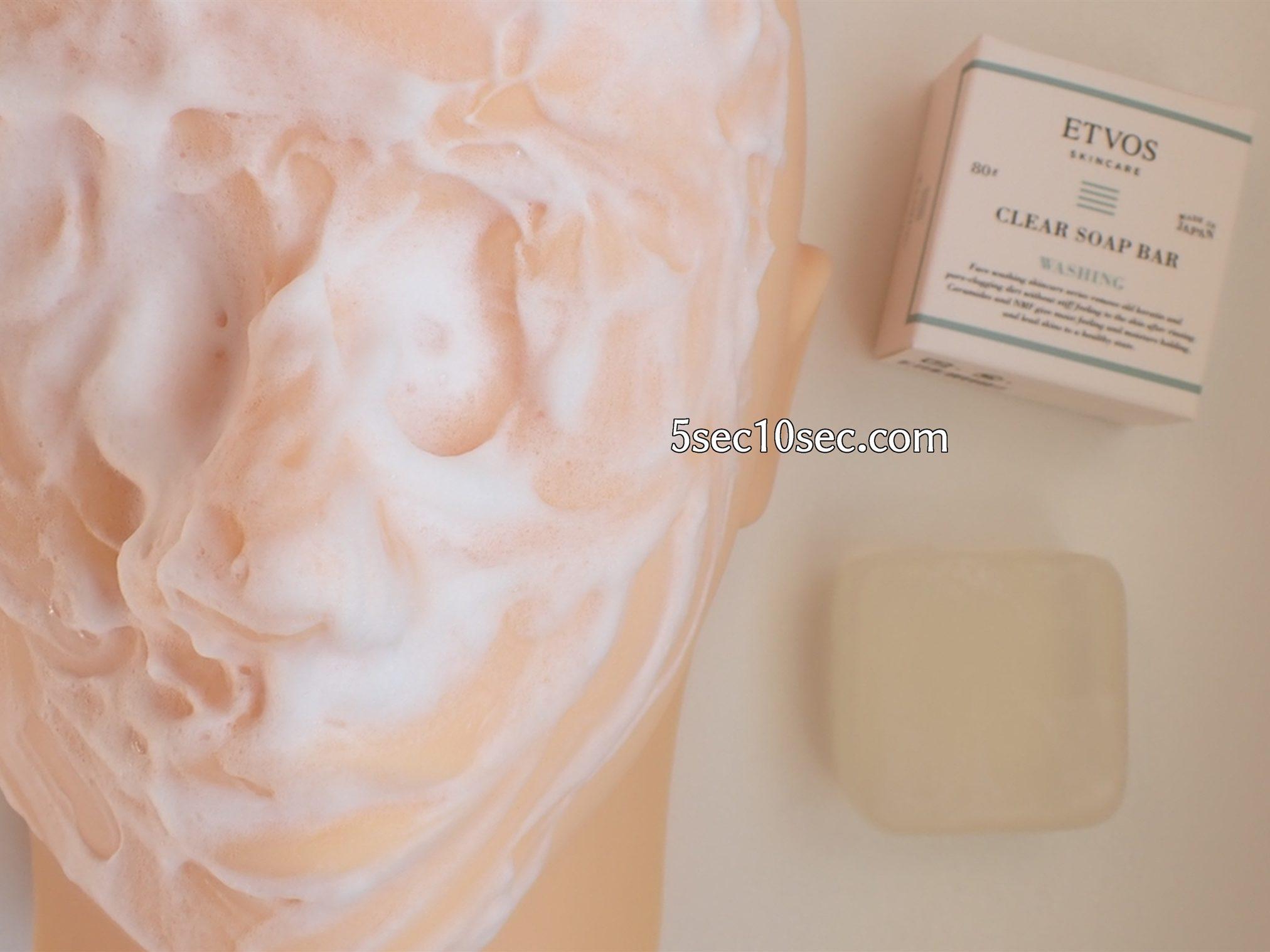 エトヴォス ETVOS クリアソープバー 洗顔石鹸 泡立ち良く、トロトロとしたなめらかな使用感です