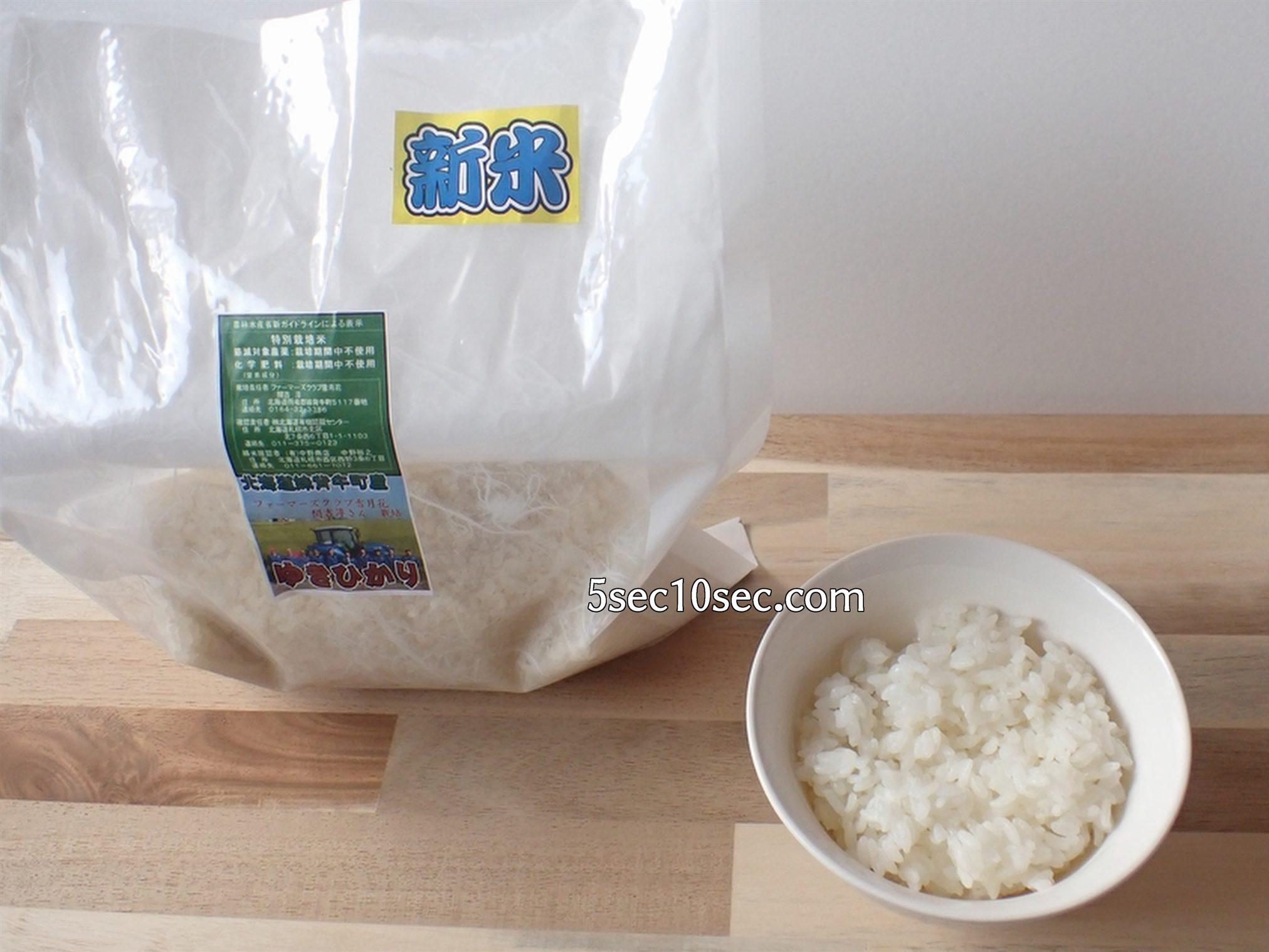 農薬不使用 北海道産 ゆきひかり 生産者はファーマーズ・クラブ雪月花 販売店はお米の専門店中野商店 炊飯したお米の写真