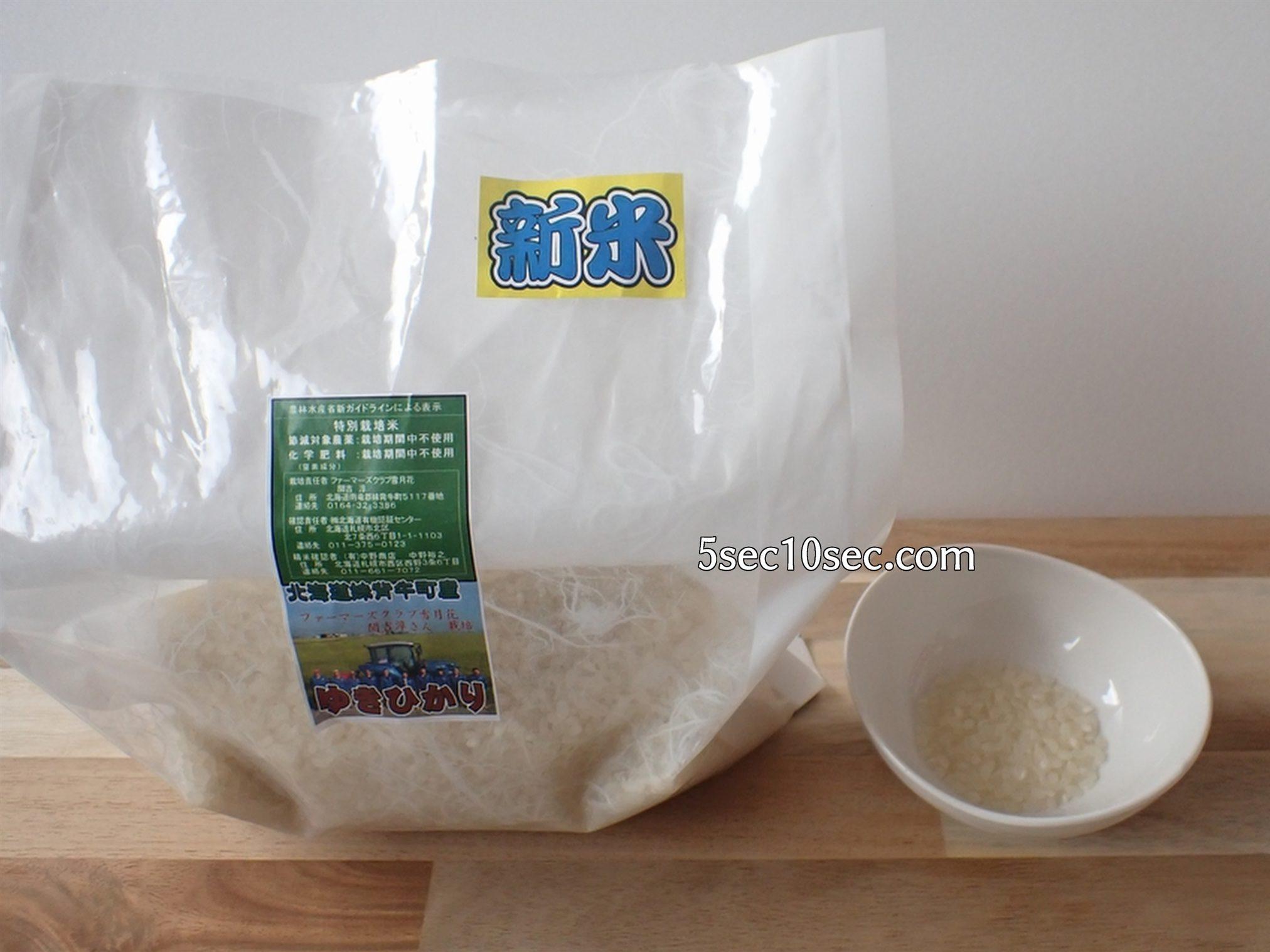 農薬不使用 北海道産 ゆきひかり 生産者はファーマーズ・クラブ雪月花 販売店はお米の専門店中野商店 中身のお米を出してみた写真 白米