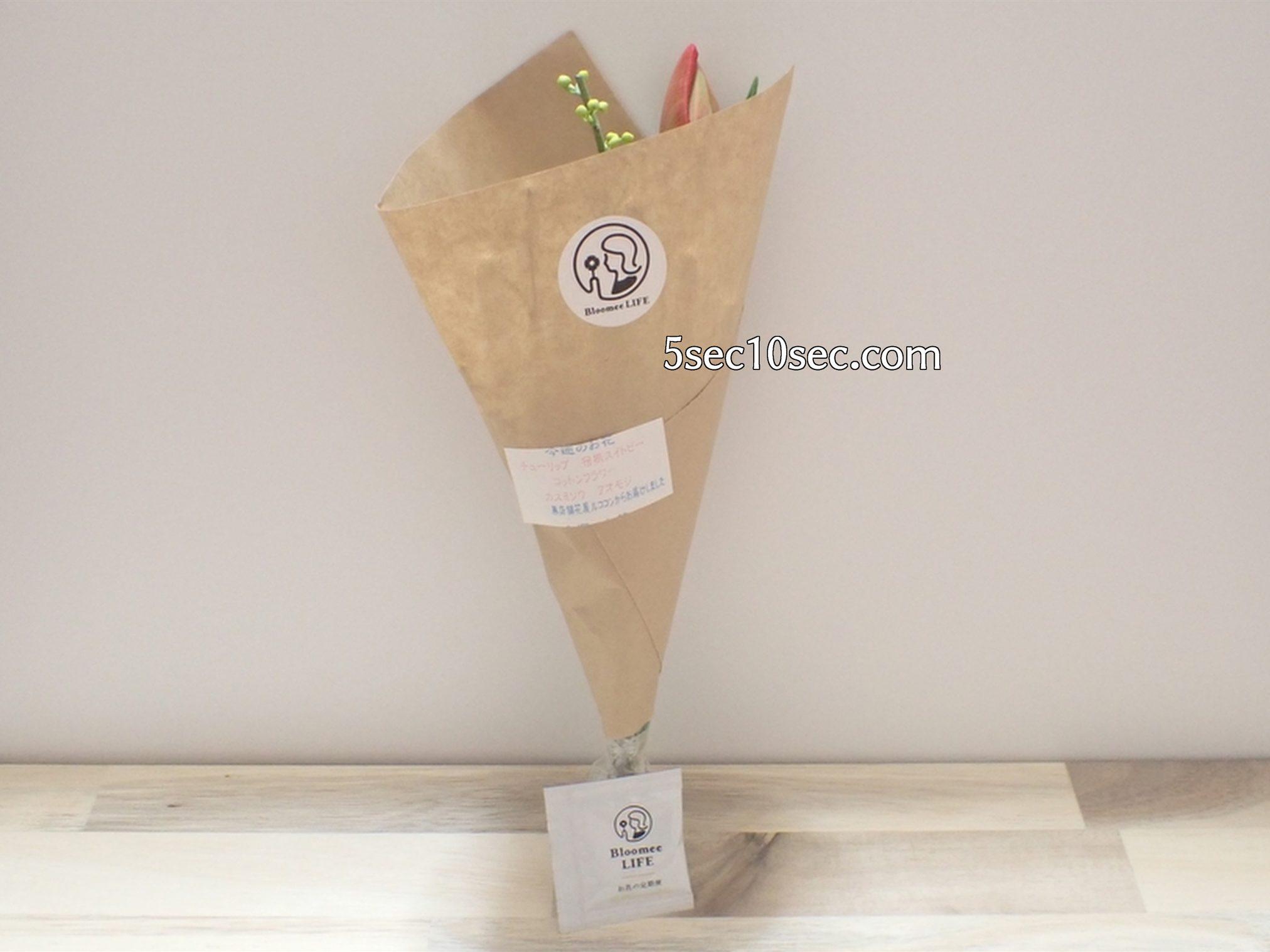 株式会社Crunch Style お花の定期便 Bloomee LIFE ブルーミーライフ 花束がお花の栄養剤と一緒に届きます