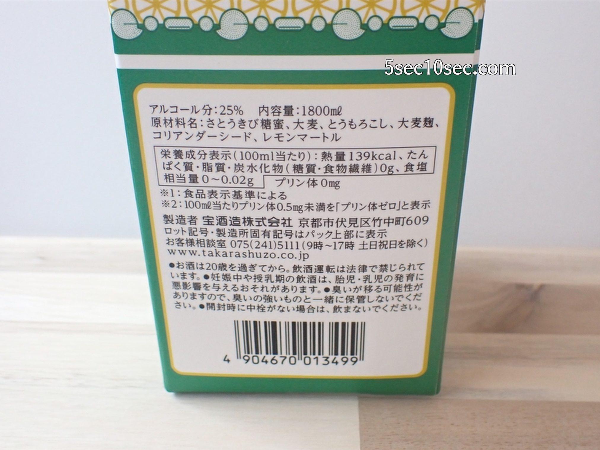 宝酒造 こだわりのレモンサワー用 宝焼酎 アルコール分25%、25度の甲類焼酎、原材料名