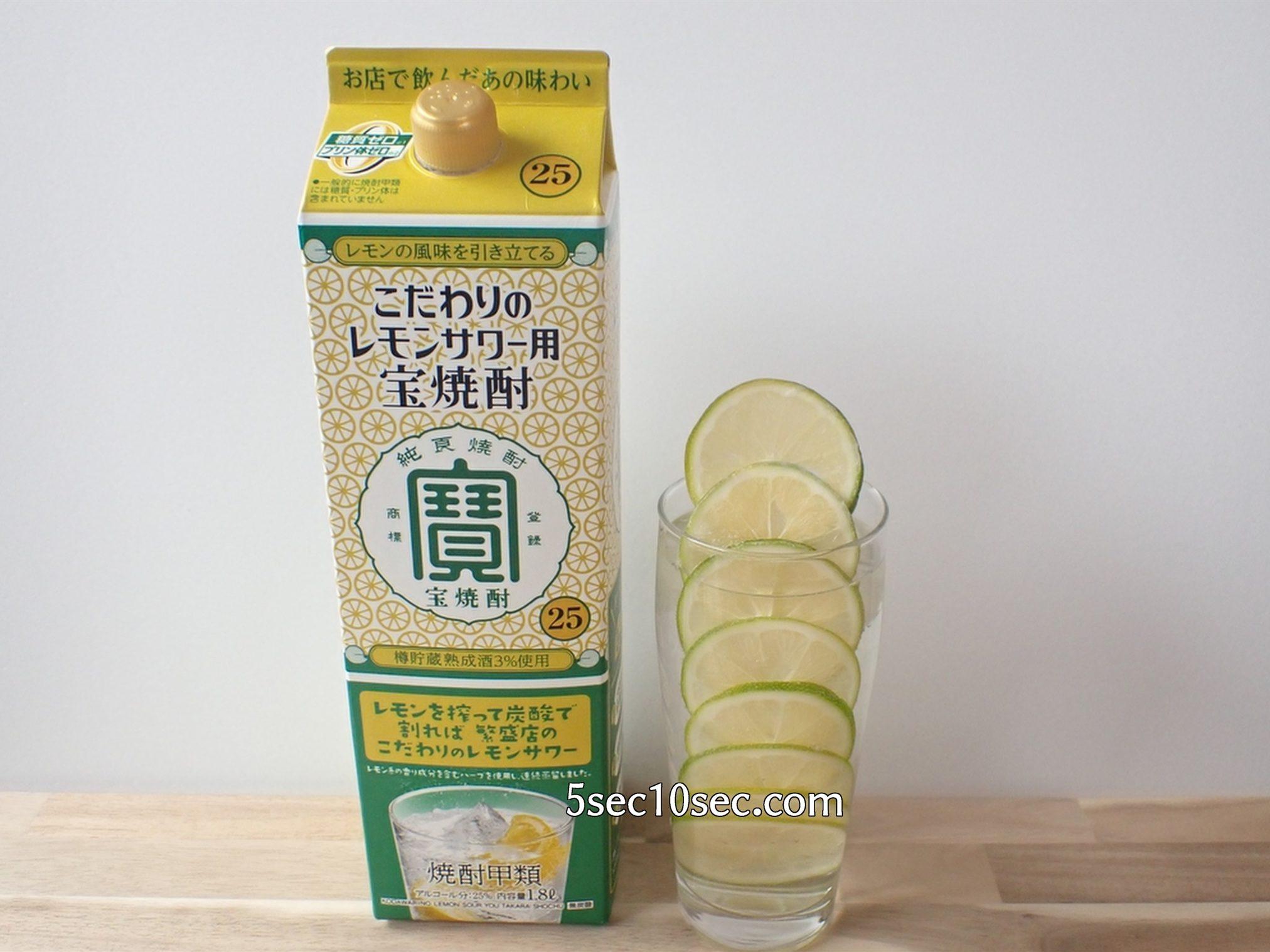 宝酒造 こだわりのレモンサワー用 宝焼酎 レモンタワーの作り方
