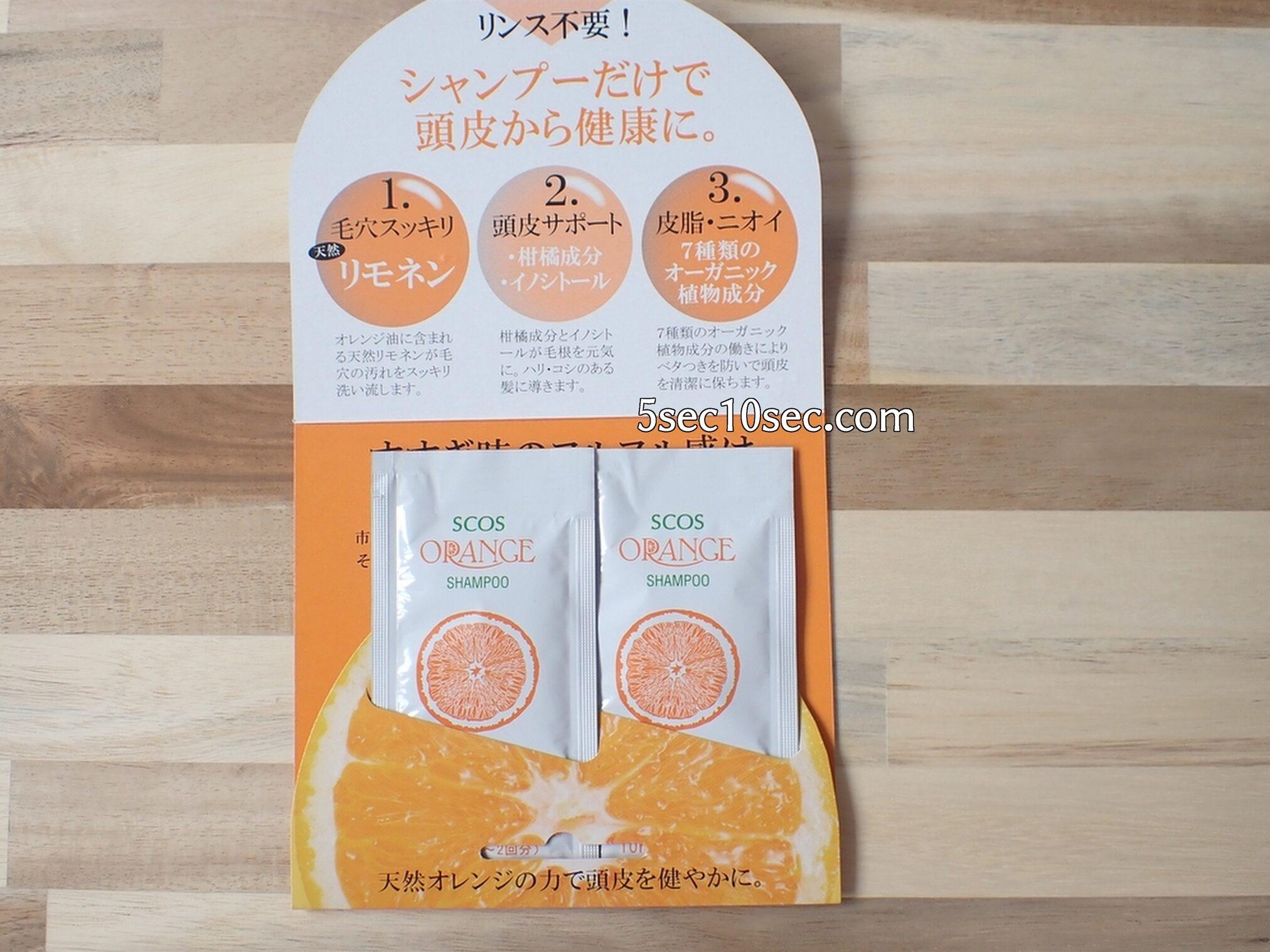 株式会社エスコス オレンジシャンプーオーガニック 2回分のサンプルつきです