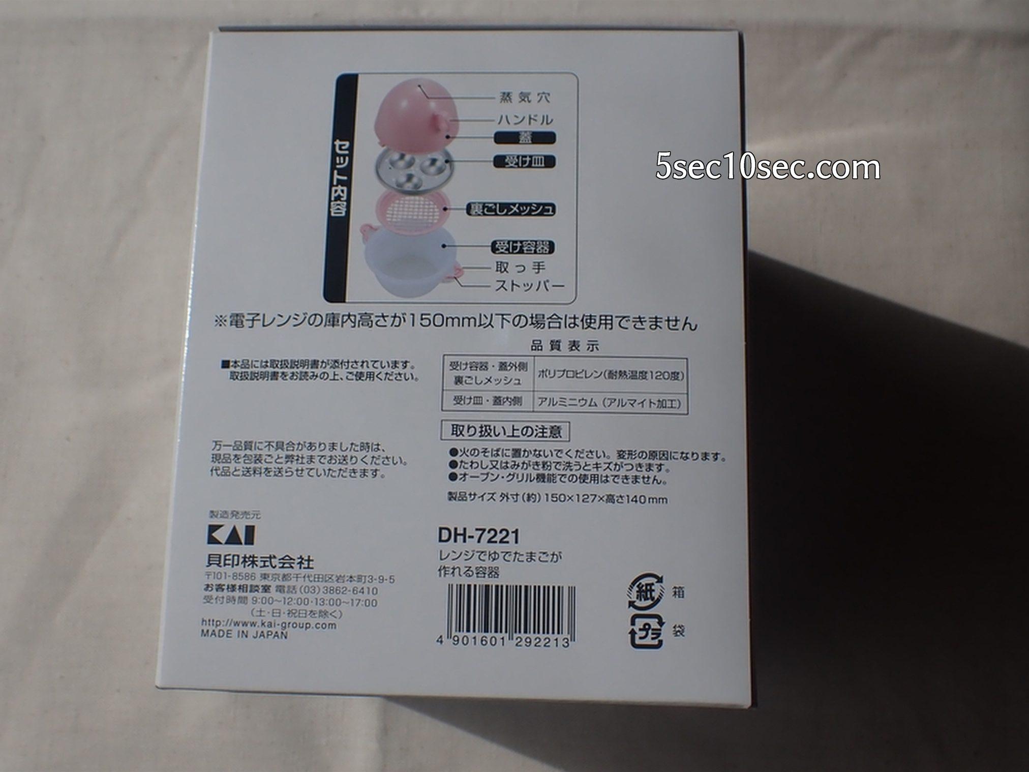 貝印 KAI レンジでゆでたまごが作れる容器 セット内容