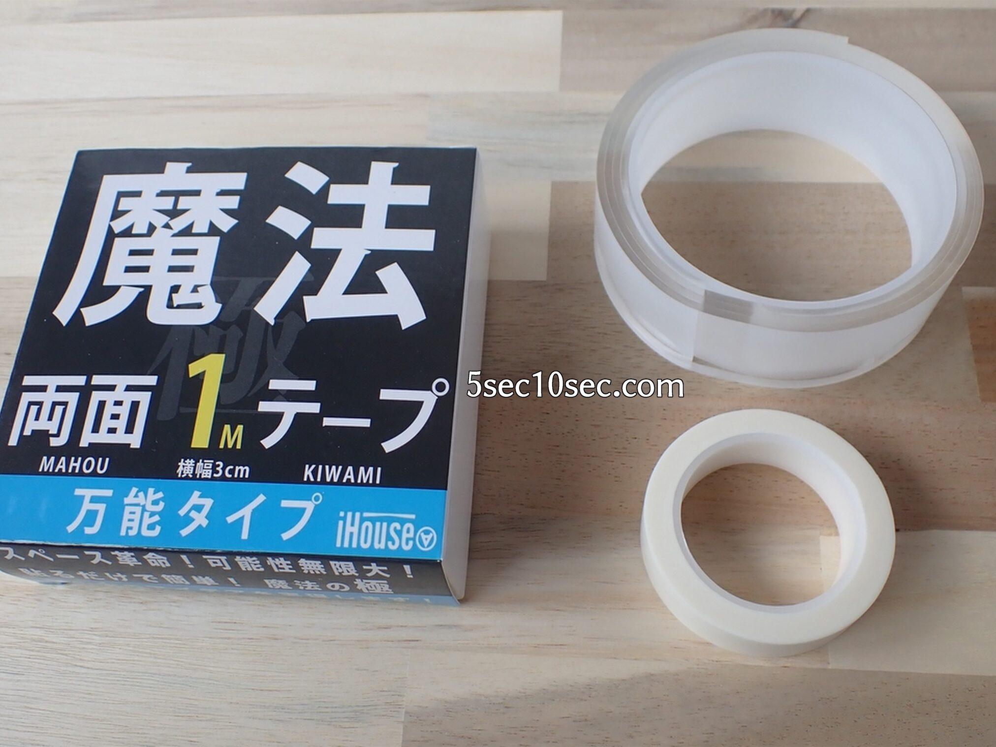 防災士監修 両面テープ 超強力 はがせる 魔法テープ 魔法のテープ 極 1M マスキングテープつきです