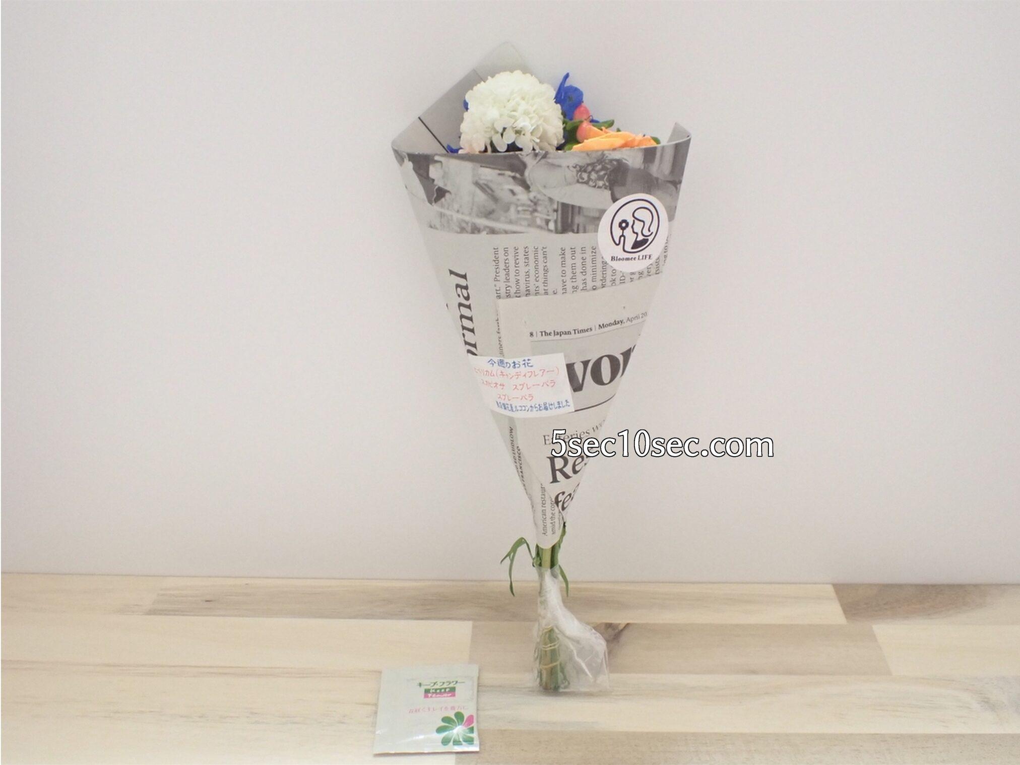 Bloomee LIFE(ブルーミーライフ)レギュラープランのお花 英字新聞に包んで送っていただきました、お花の栄養剤つきです