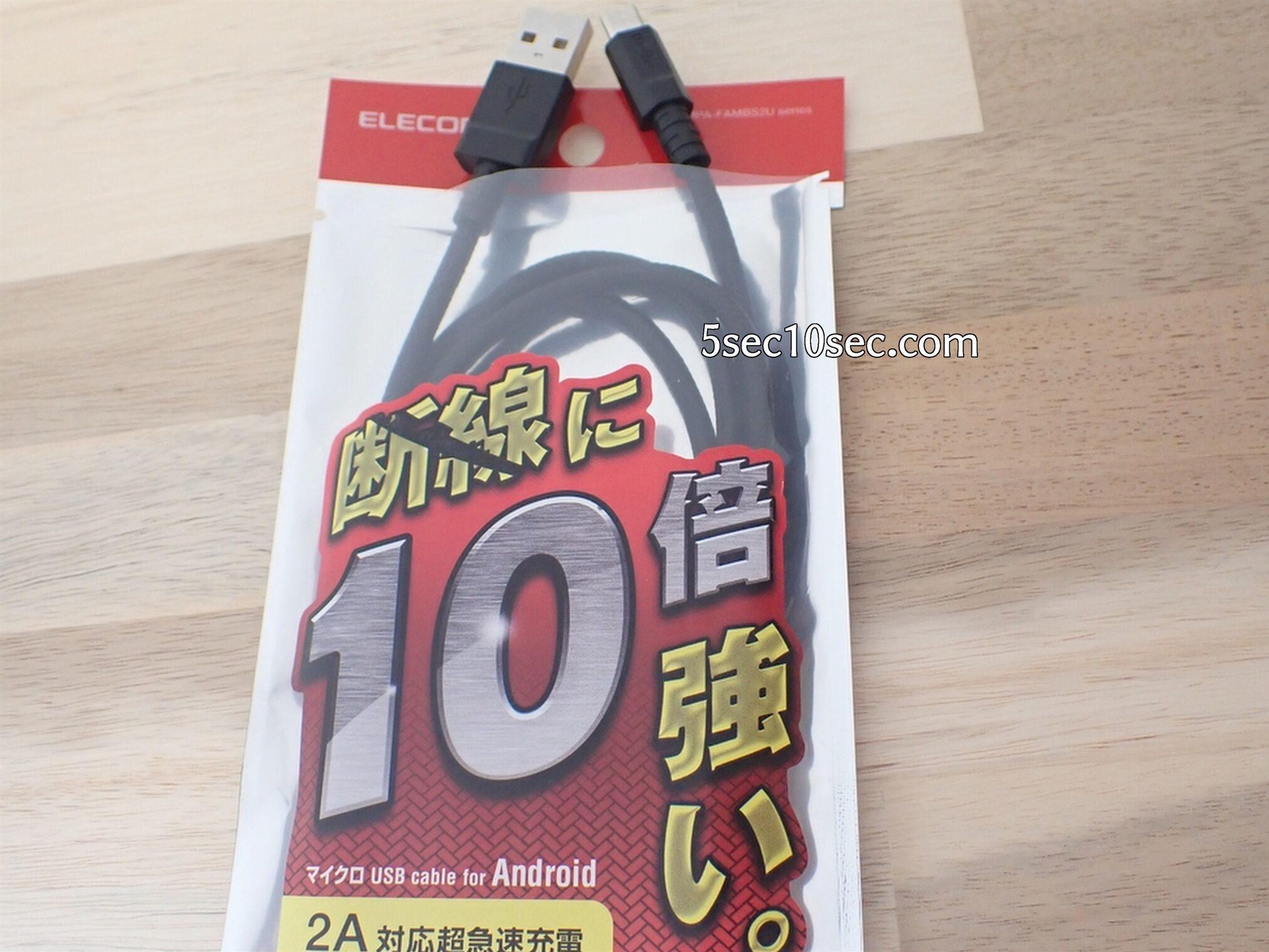 エレコム 2A対応 高耐久microUSBケーブル 0.8m USB ケーブル ブラック MPA-FAMBS2U08BK パッケージ写真
