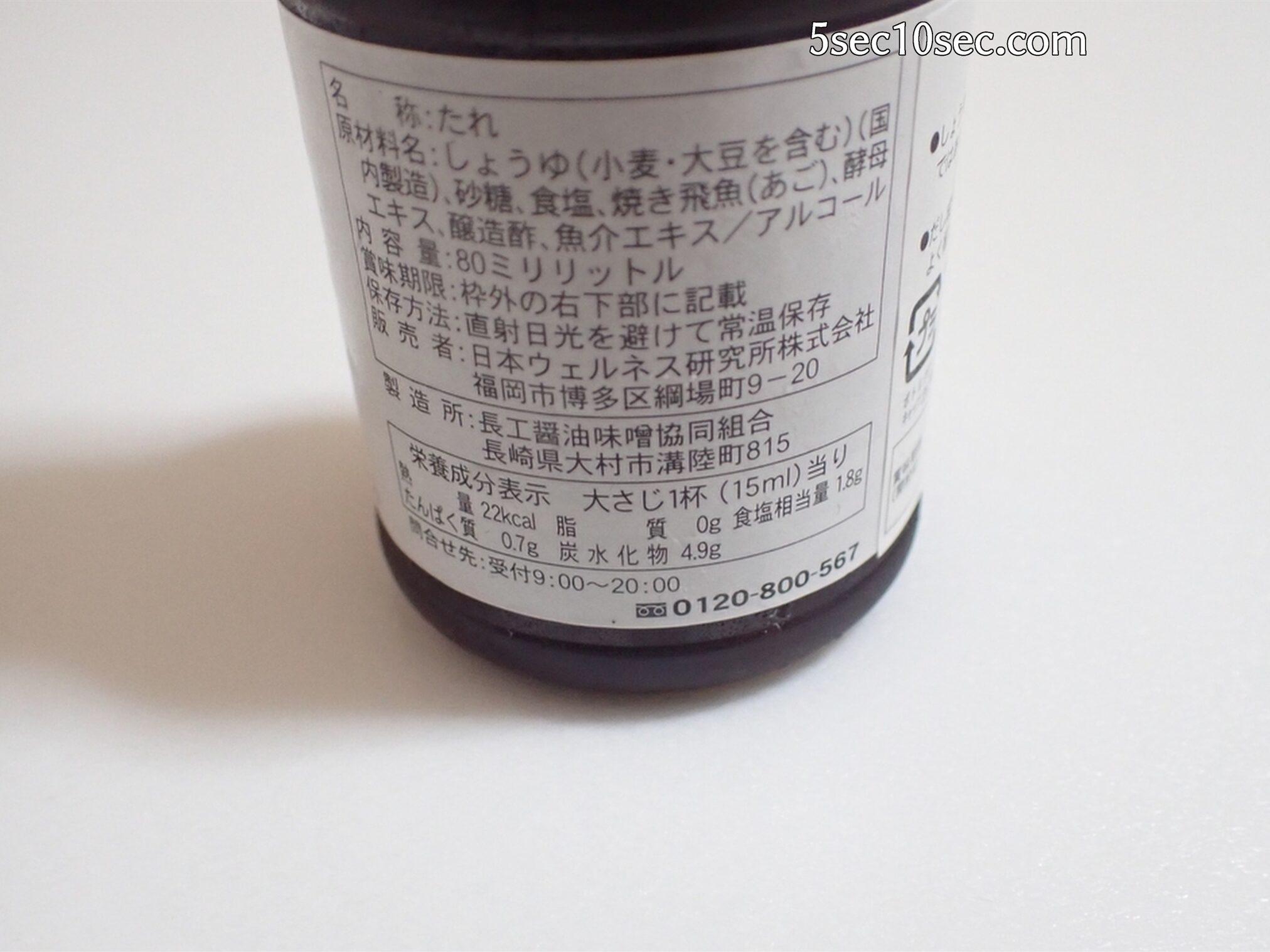 株式会社リプライオリティ 日本ウェルネス研究所 千寿藻(せんじゅそう)アカモクのたれ 原材料名