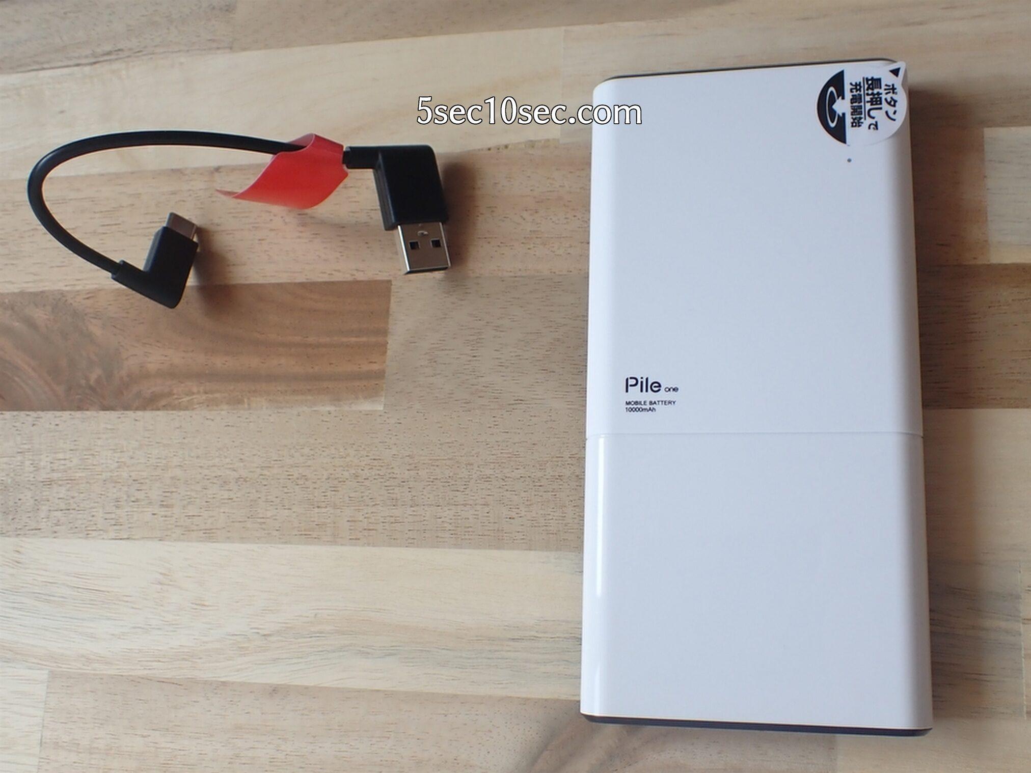 エレコム モバイルバッテリー Pile one Type-Cポート搭載 10000mAh 大容量 4.8A出力 DE-M08-N10048WH 開封写真、中に入っている物の全て