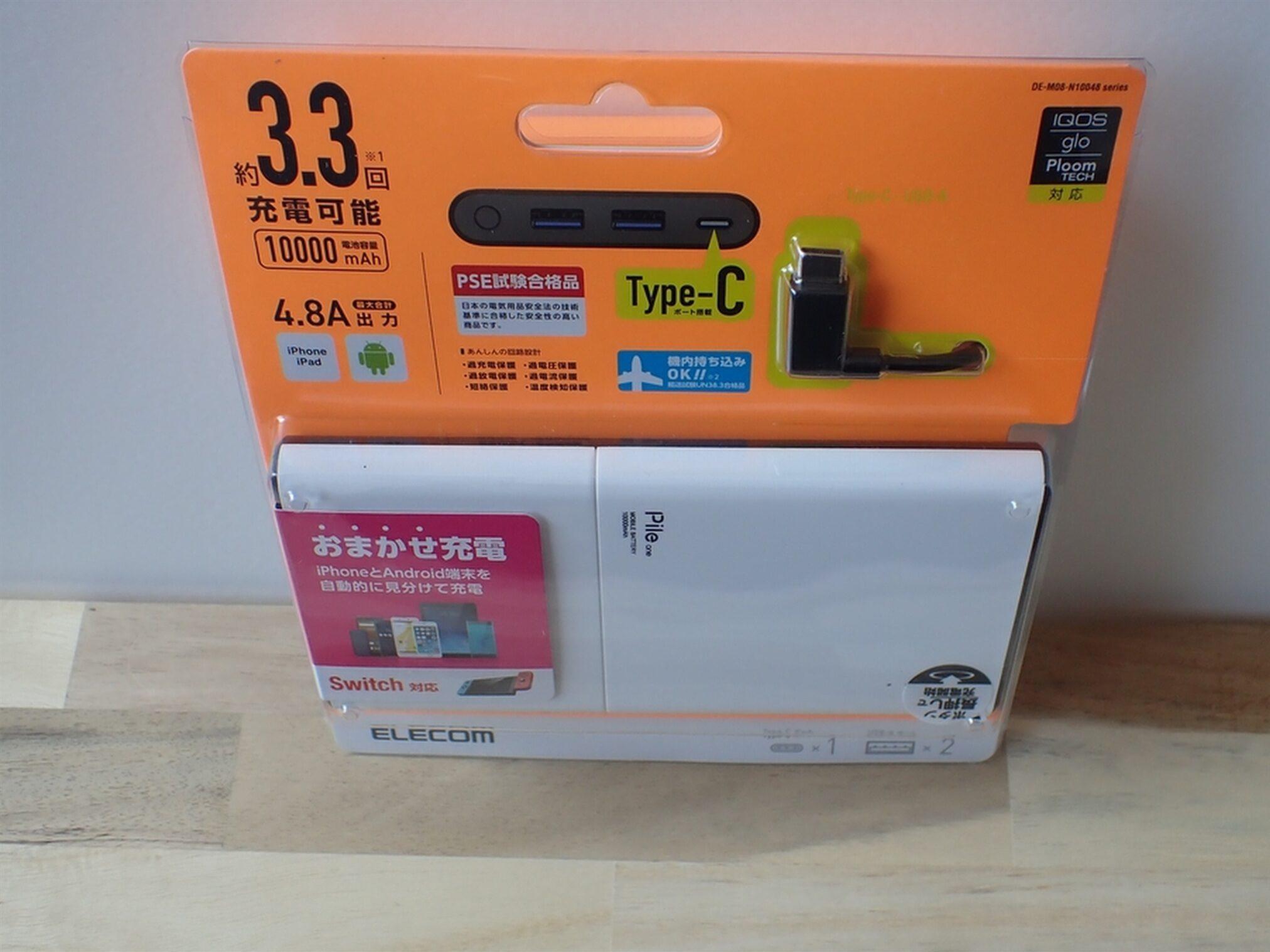 エレコム モバイルバッテリー Pile one Type-Cポート搭載 10000mAh 大容量 4.8A出力 DE-M08-N10048WH