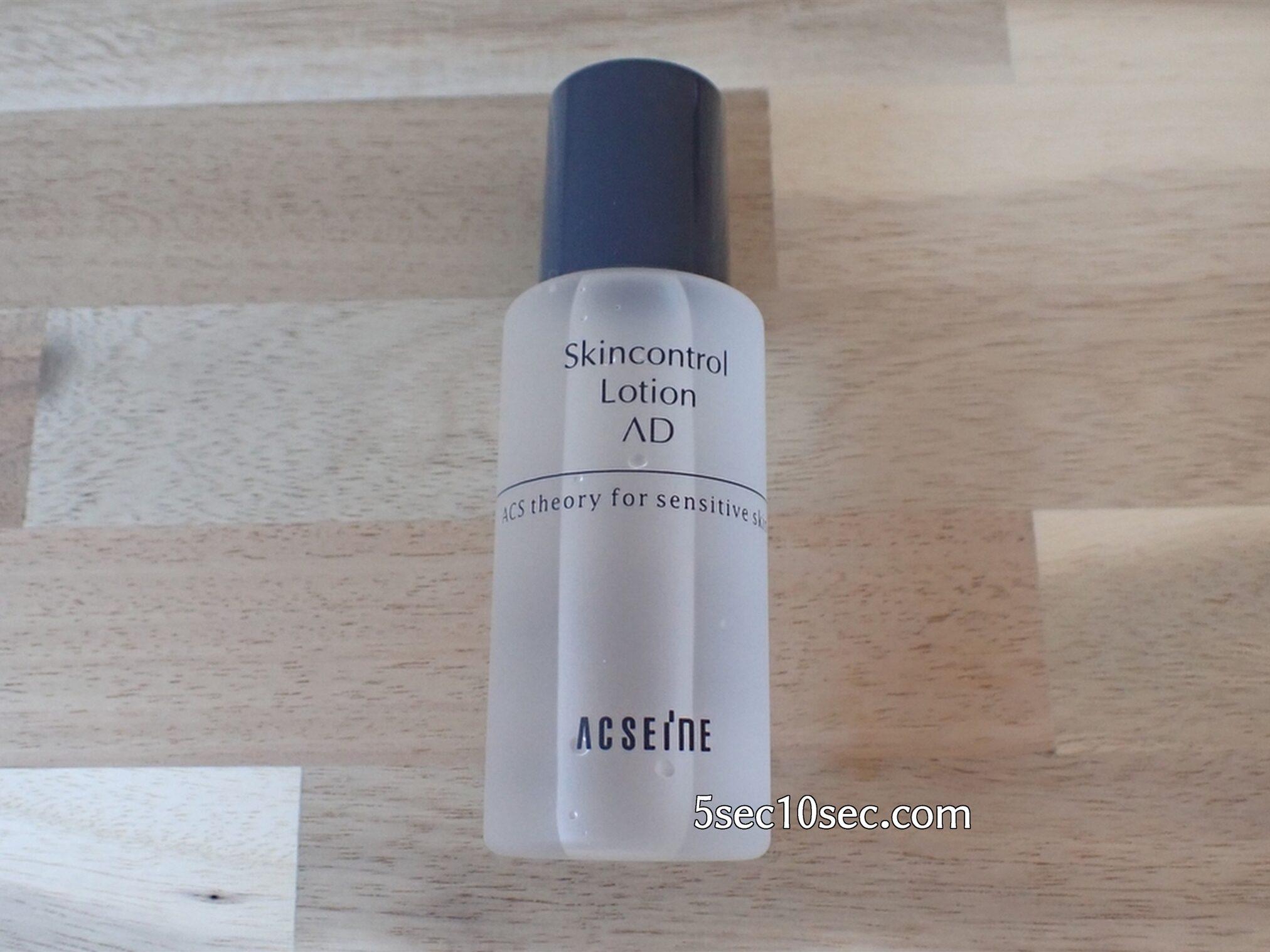 アクセーヌ スキンケアプログラムAD AD コントロール ローション 60ml 化粧水