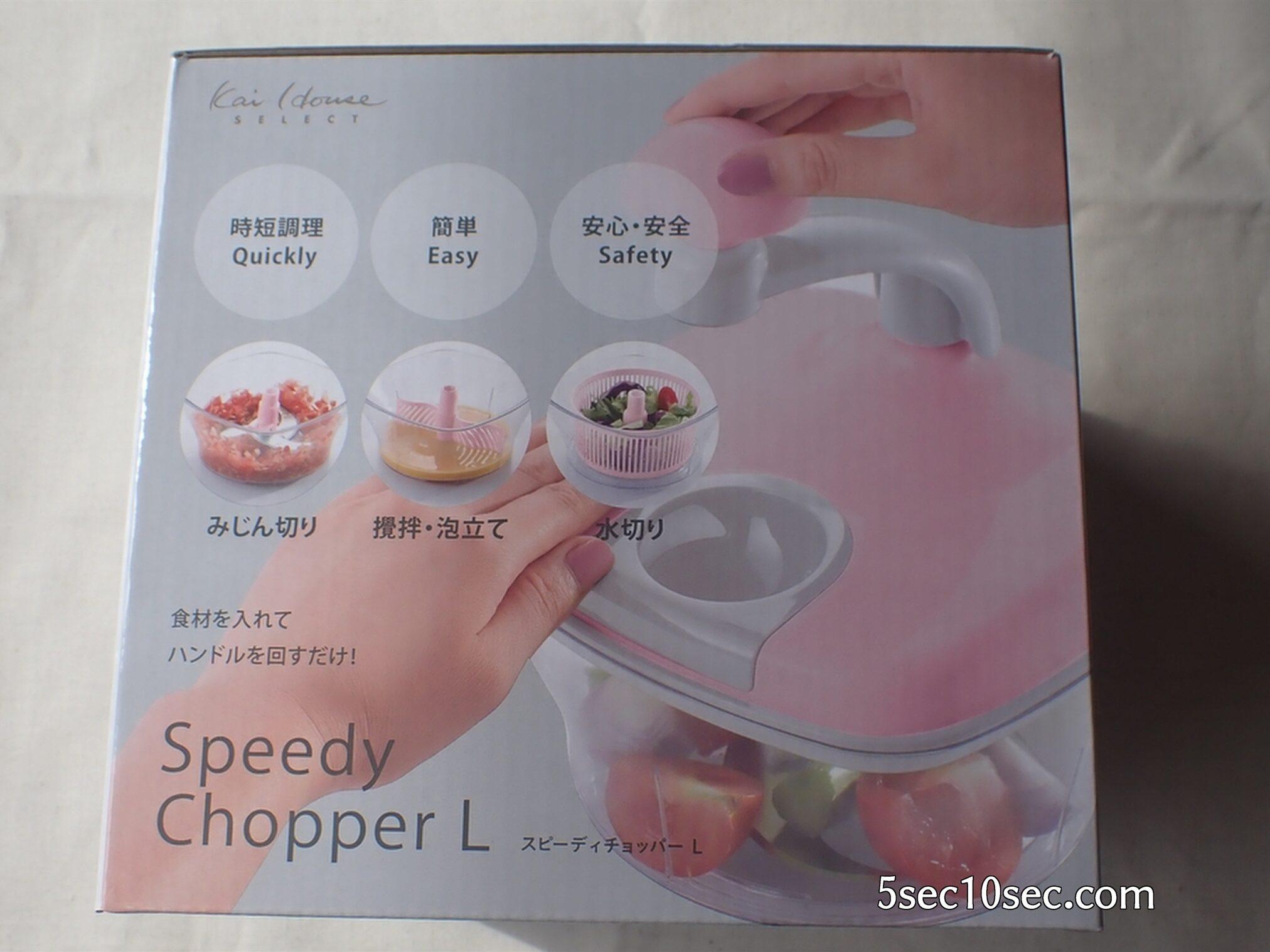 貝印 KHS スピーディーチョッパー L 品番DH2084 みじん切り、攪拌・泡立て、水切りができます