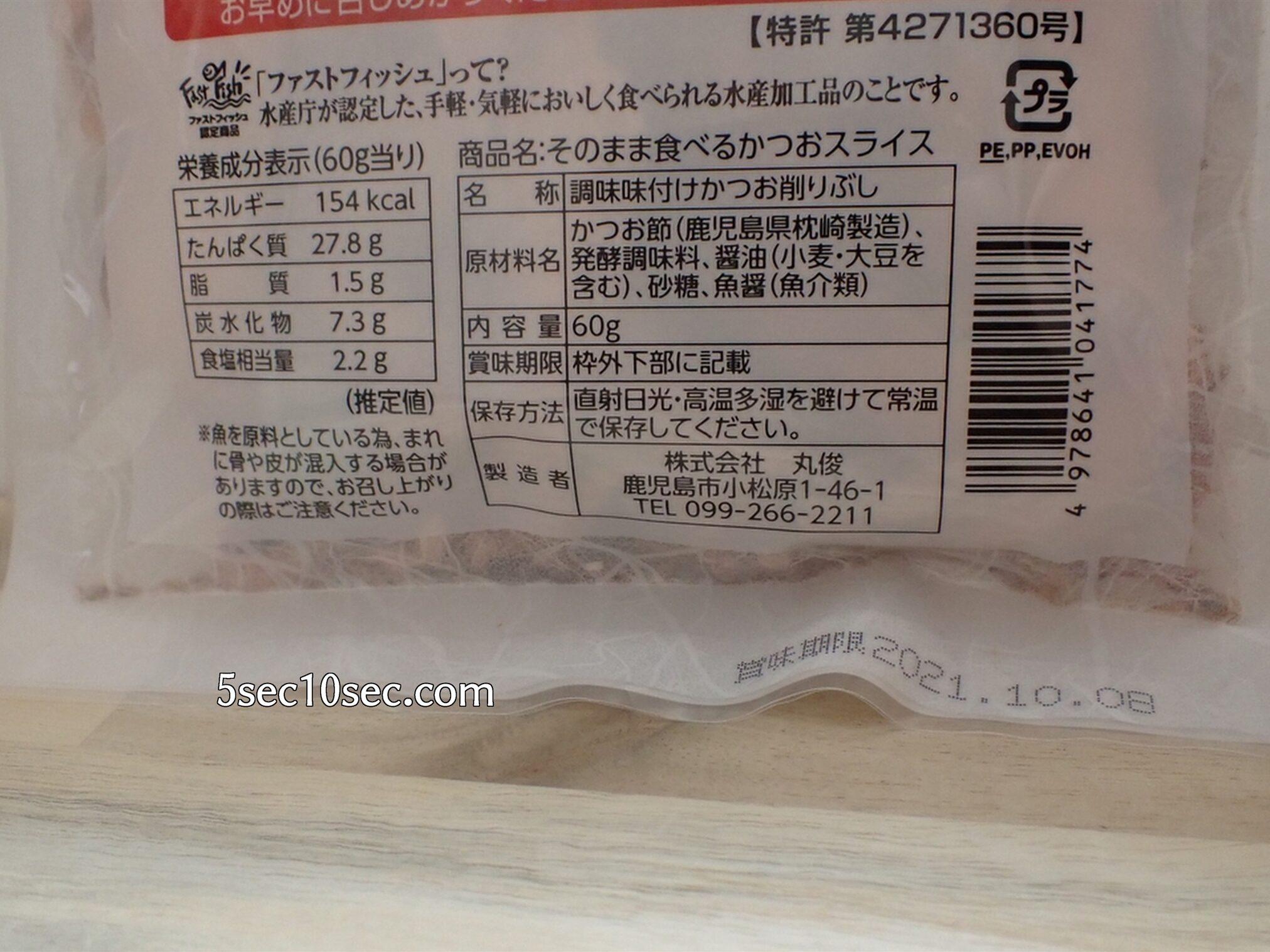 丸俊 まるとし そのまま食べるかつおスライス 栄養成分表示、原材料名