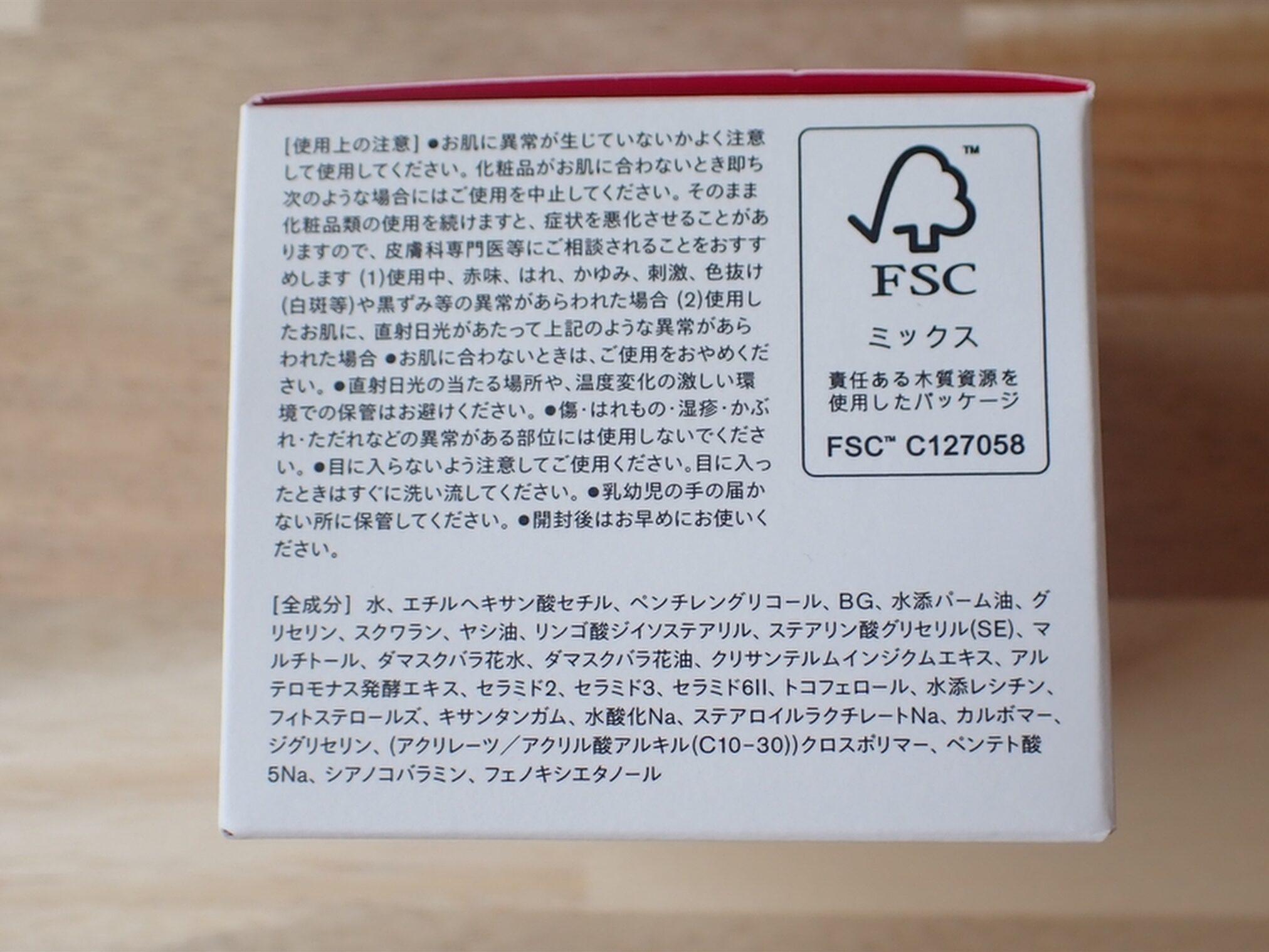 株式会社SISI Rozality ロザリティ ウォータリーマスク 全成分