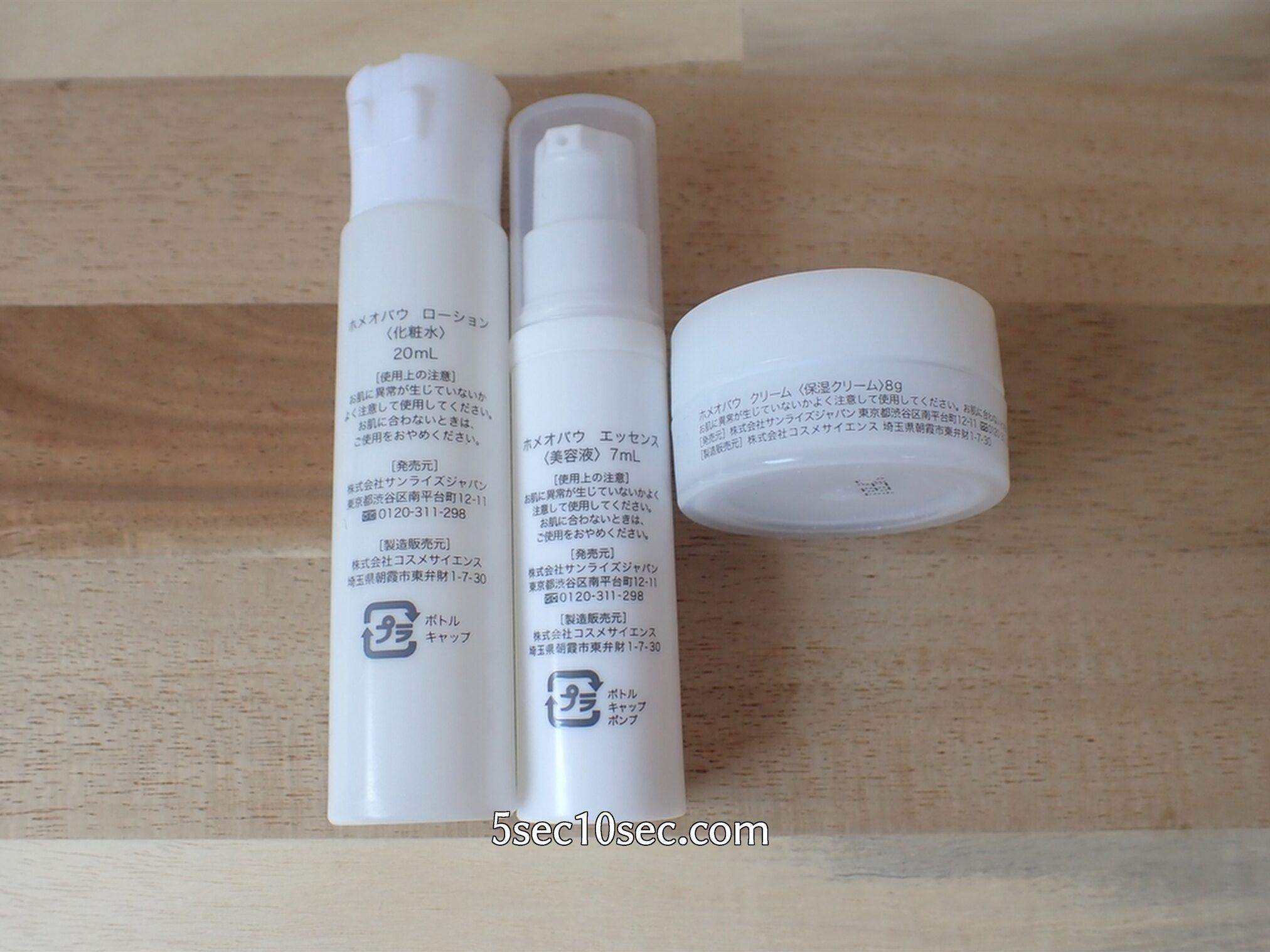 化粧水、美容液、クリームに共通してフラーレンが配合されています ホメオバウ スターターセット