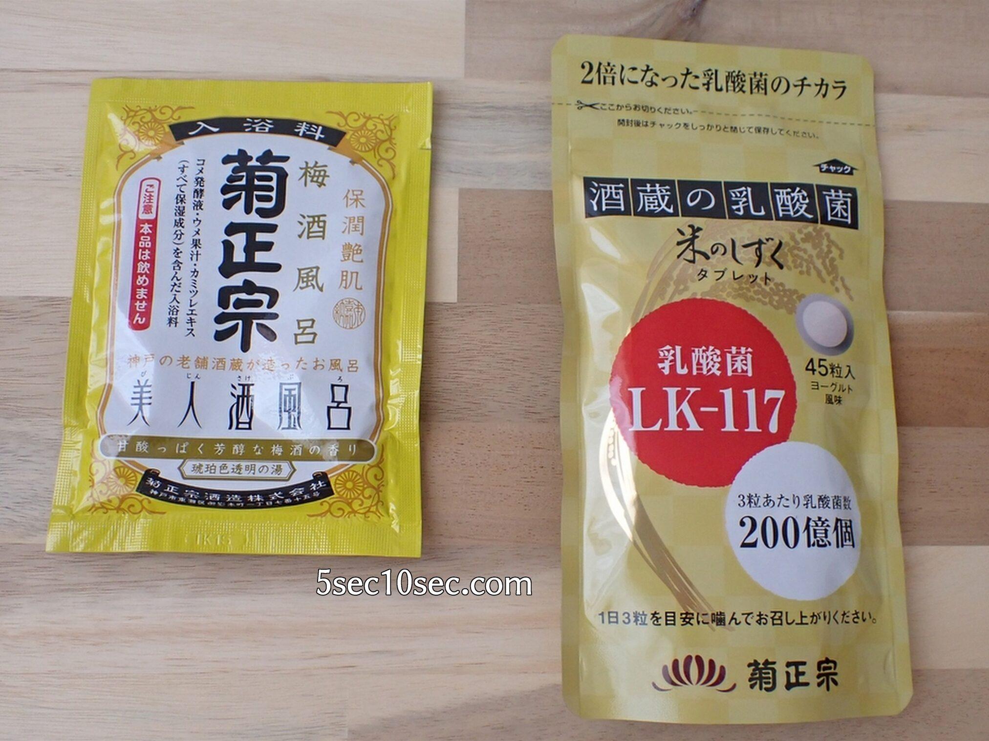 菊正宗酒造株式会社 乳酸菌「LK-117」配合 酒蔵の乳酸菌 米のしずく タブレットタイプ15日間お試しセットにも入浴剤がプレゼントでついていました