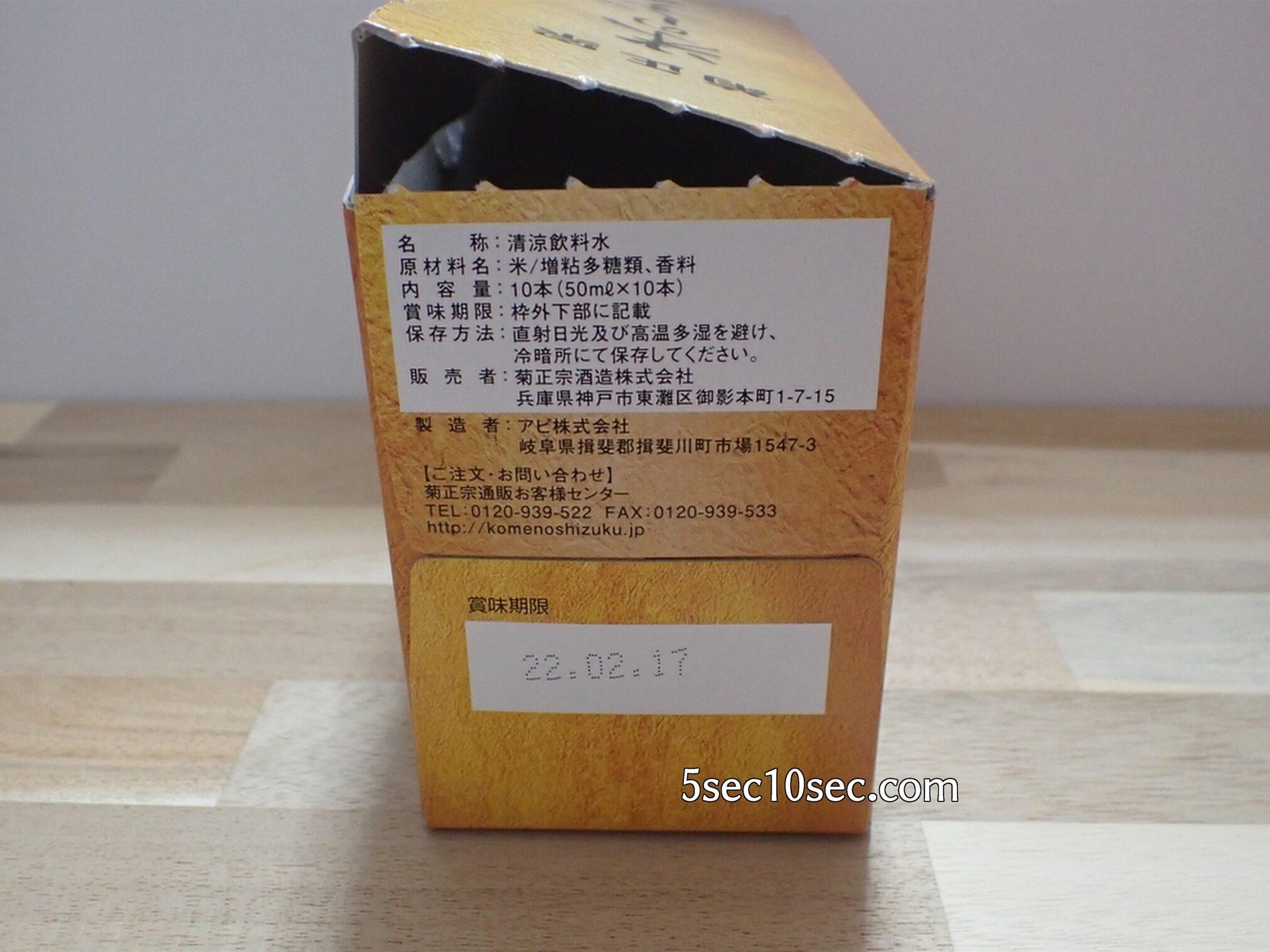 菊正宗酒造株式会社 乳酸菌「LK-117」配合 酒蔵の乳酸菌 米のしずく ドリンクタイプ10日間お試しセット 原材料名